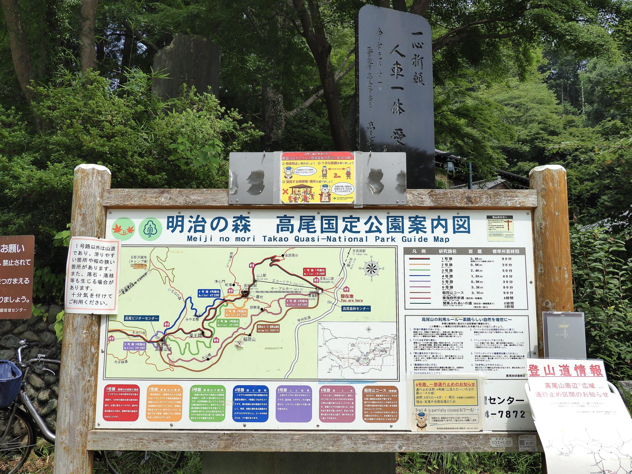 東京都 高尾山