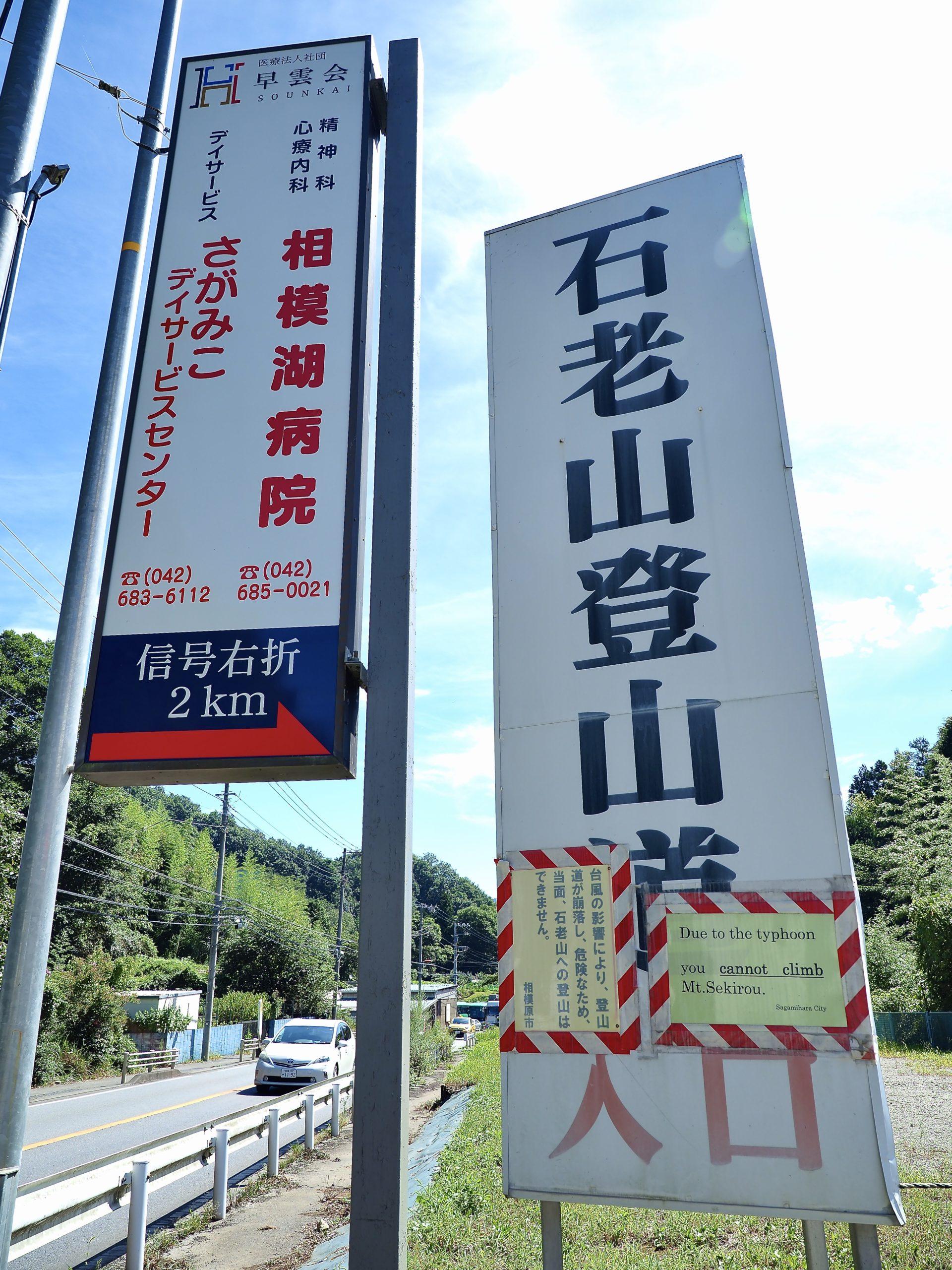 神奈川県 石老山