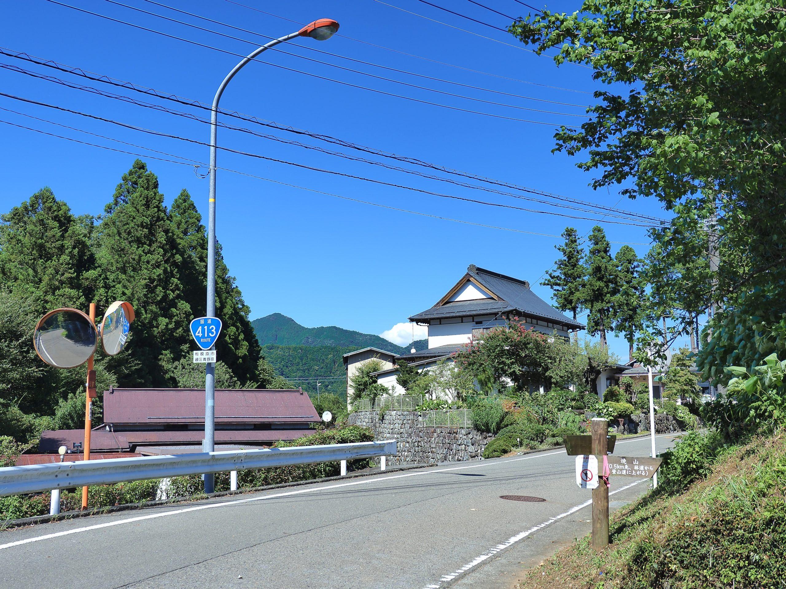 神奈川県 焼山