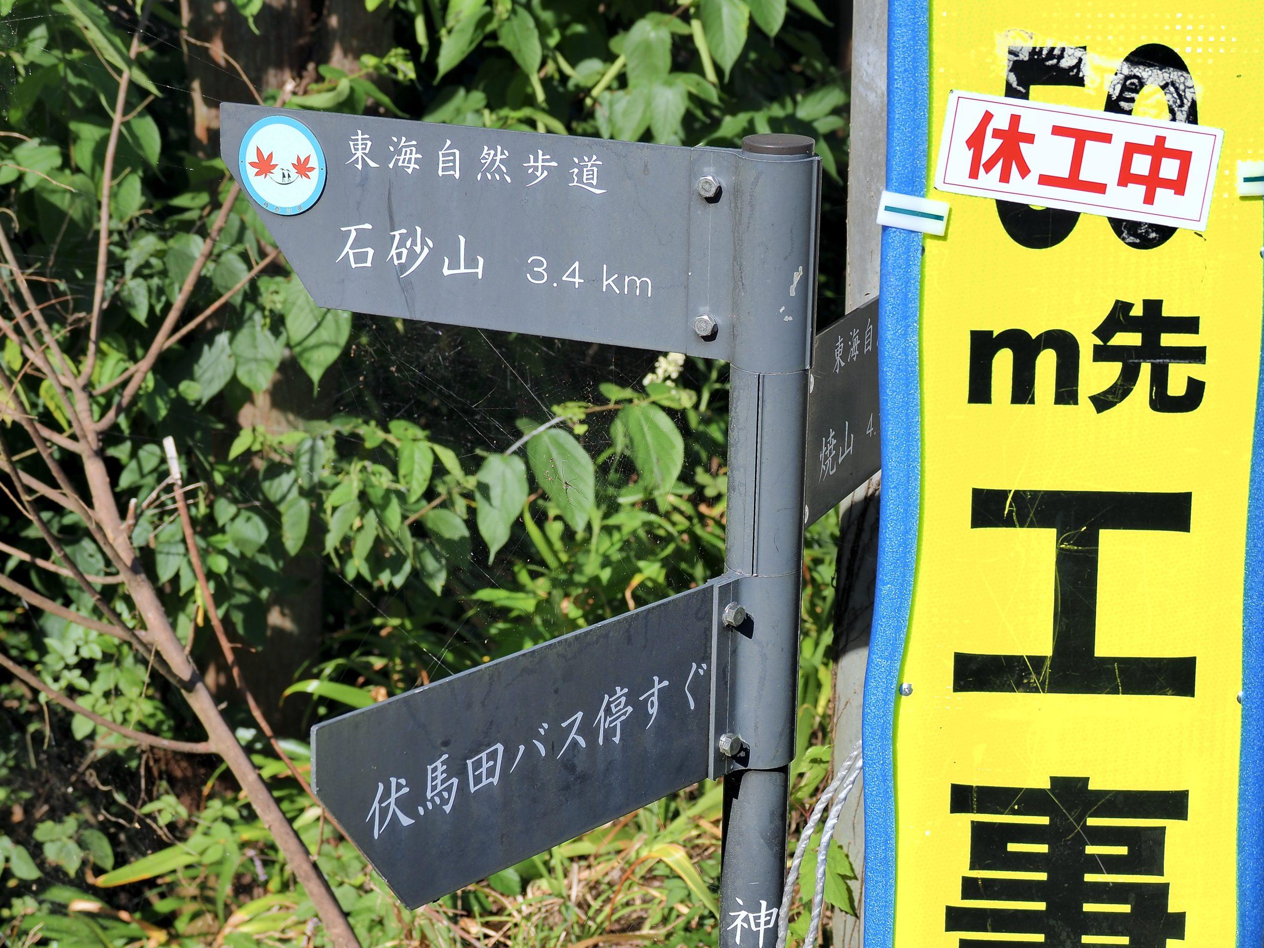 神奈川県 石砂山