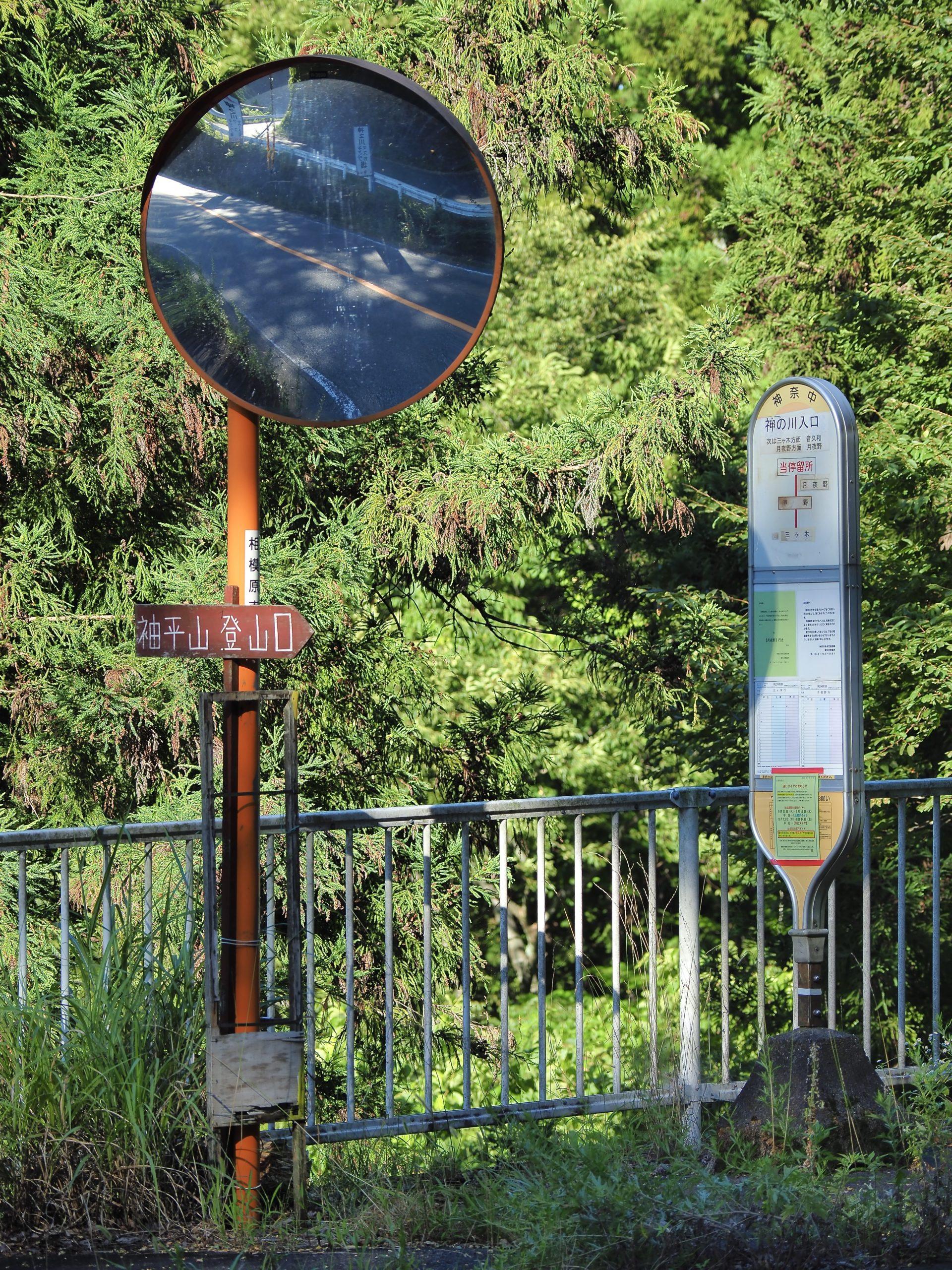神奈川県 神の川入口