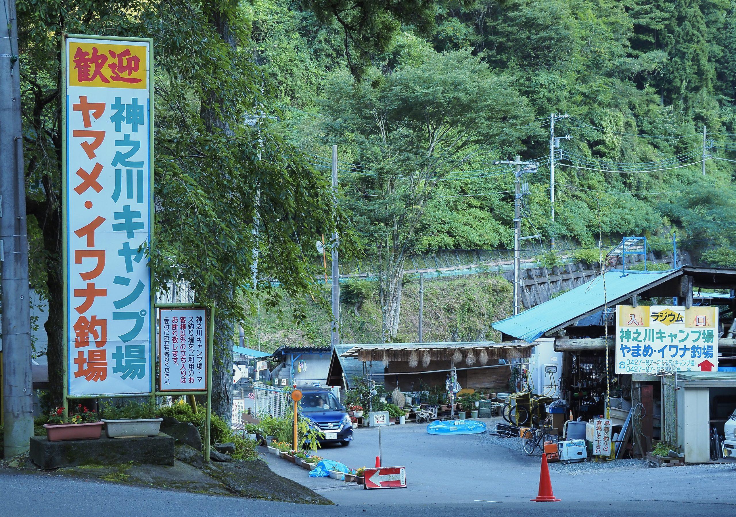 神奈川県 神之川キャンプ場
