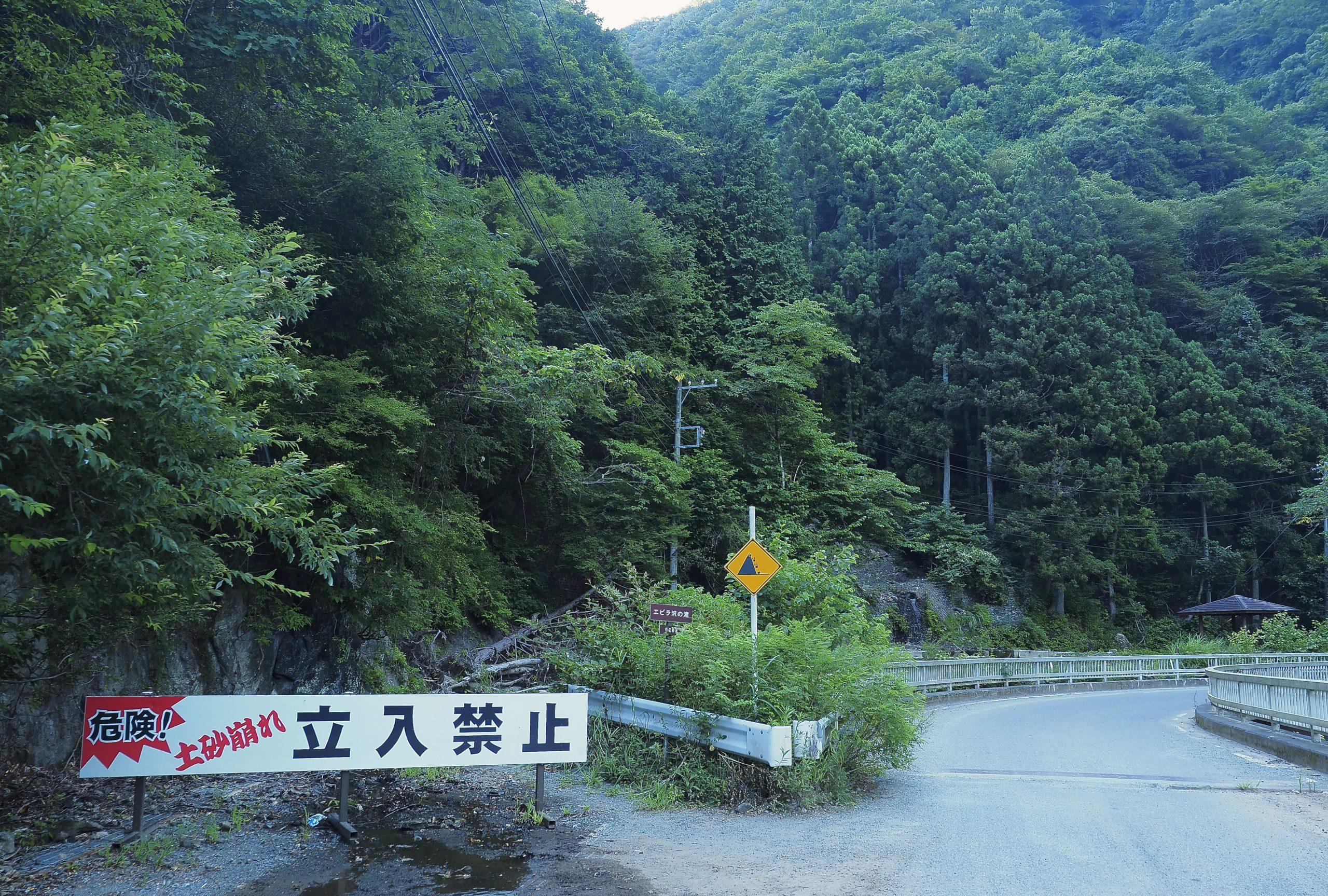 神奈川県 エビラ沢の滝