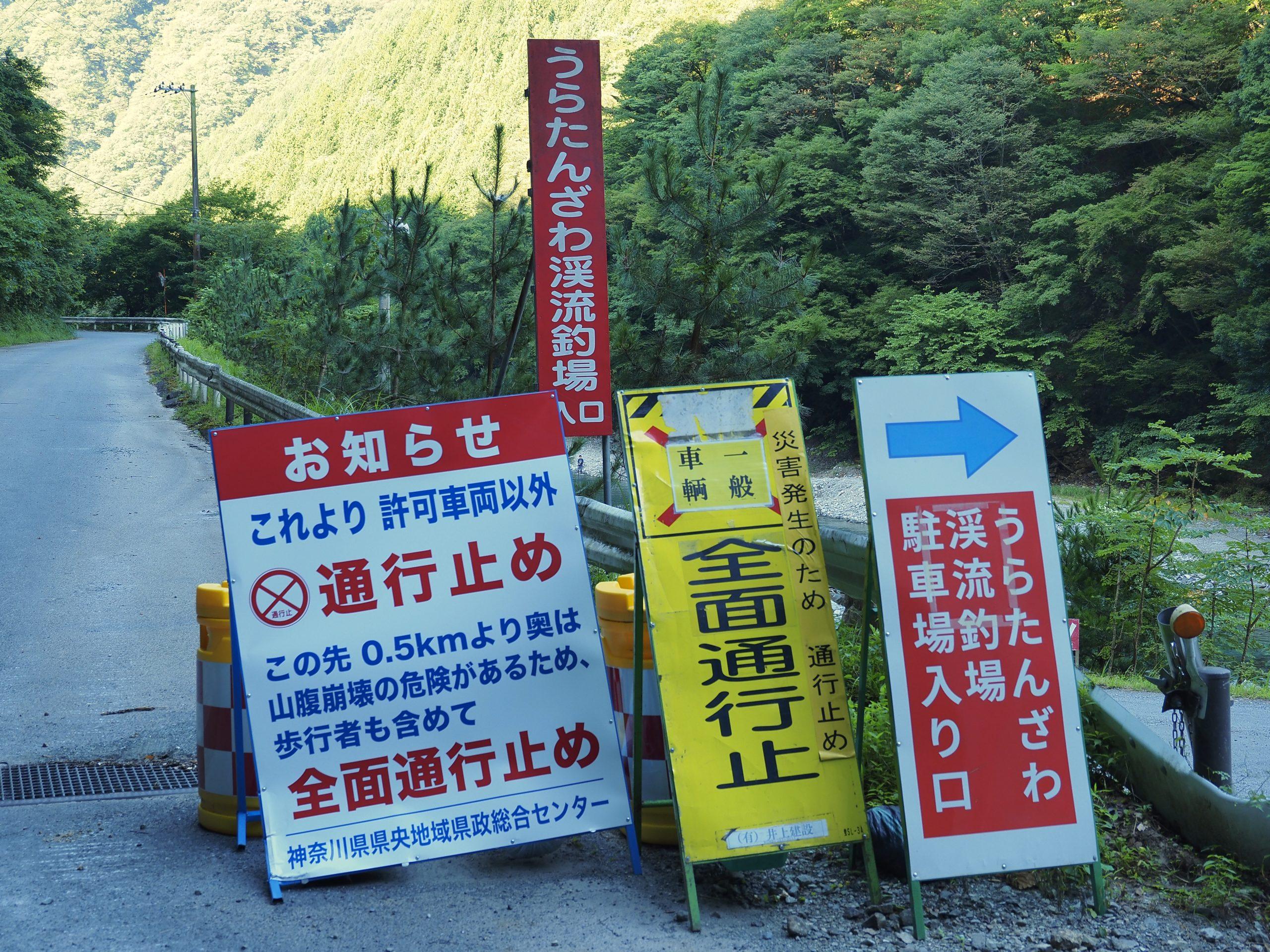 神奈川県 うらたんざわ渓流釣場