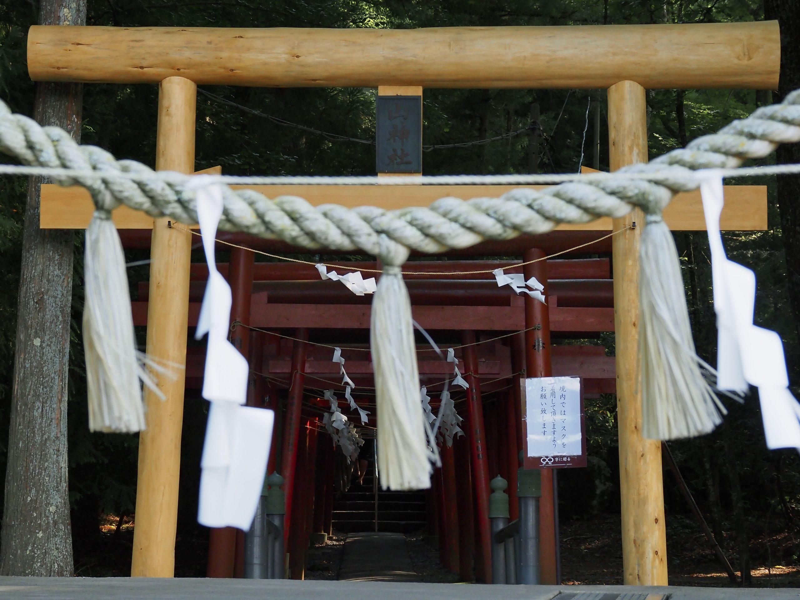 山梨県 山神社