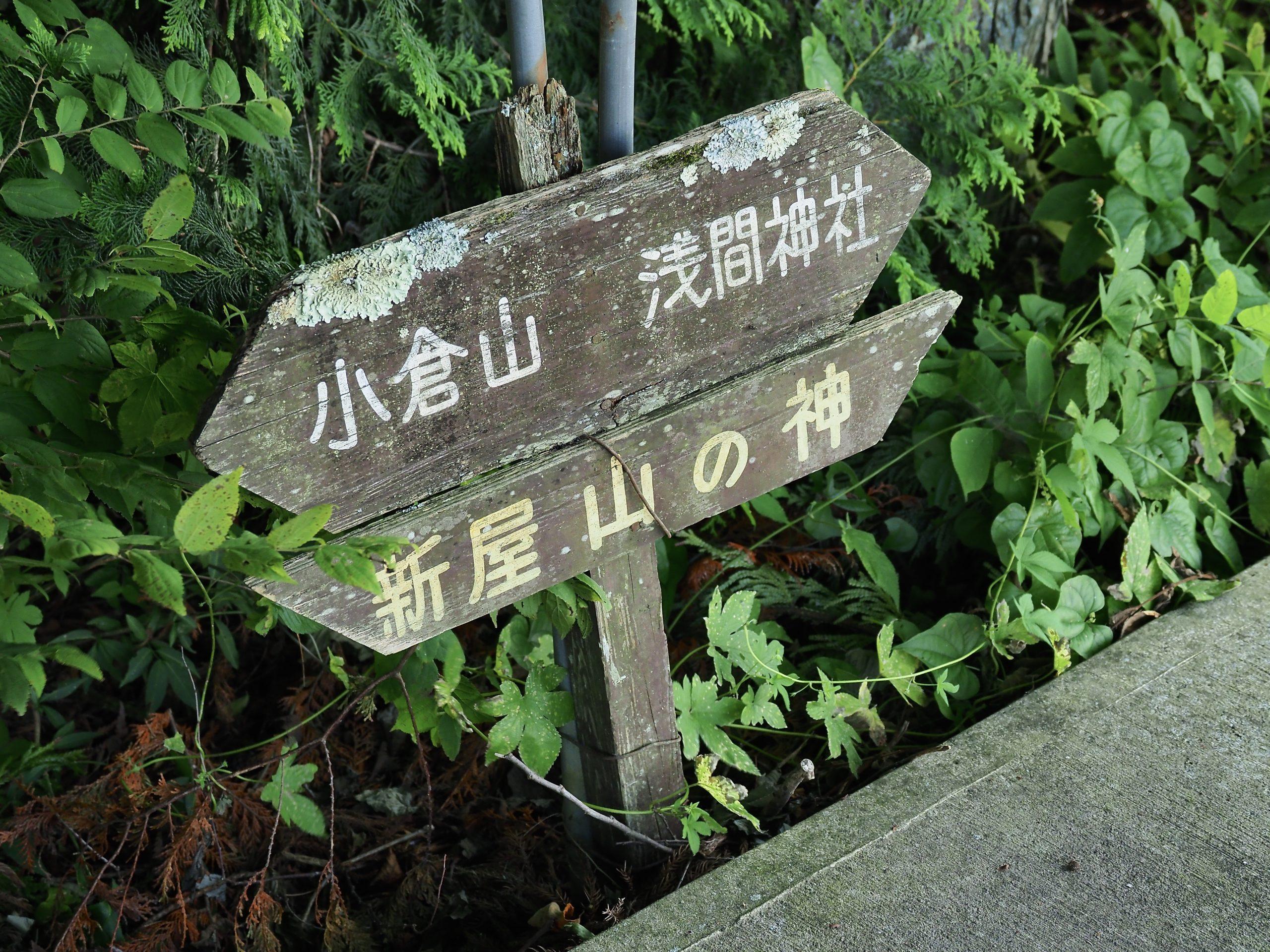 山梨県 北口本宮冨士浅間神社