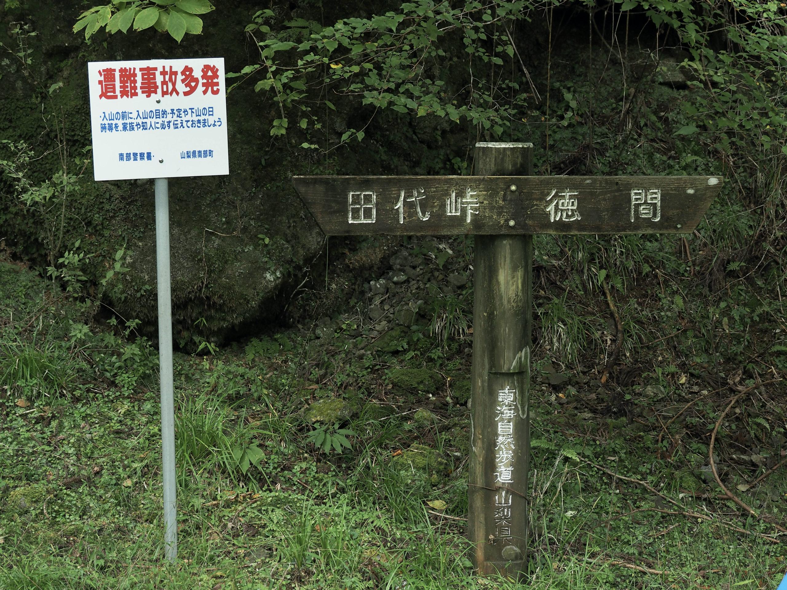 山梨県 奥山温泉