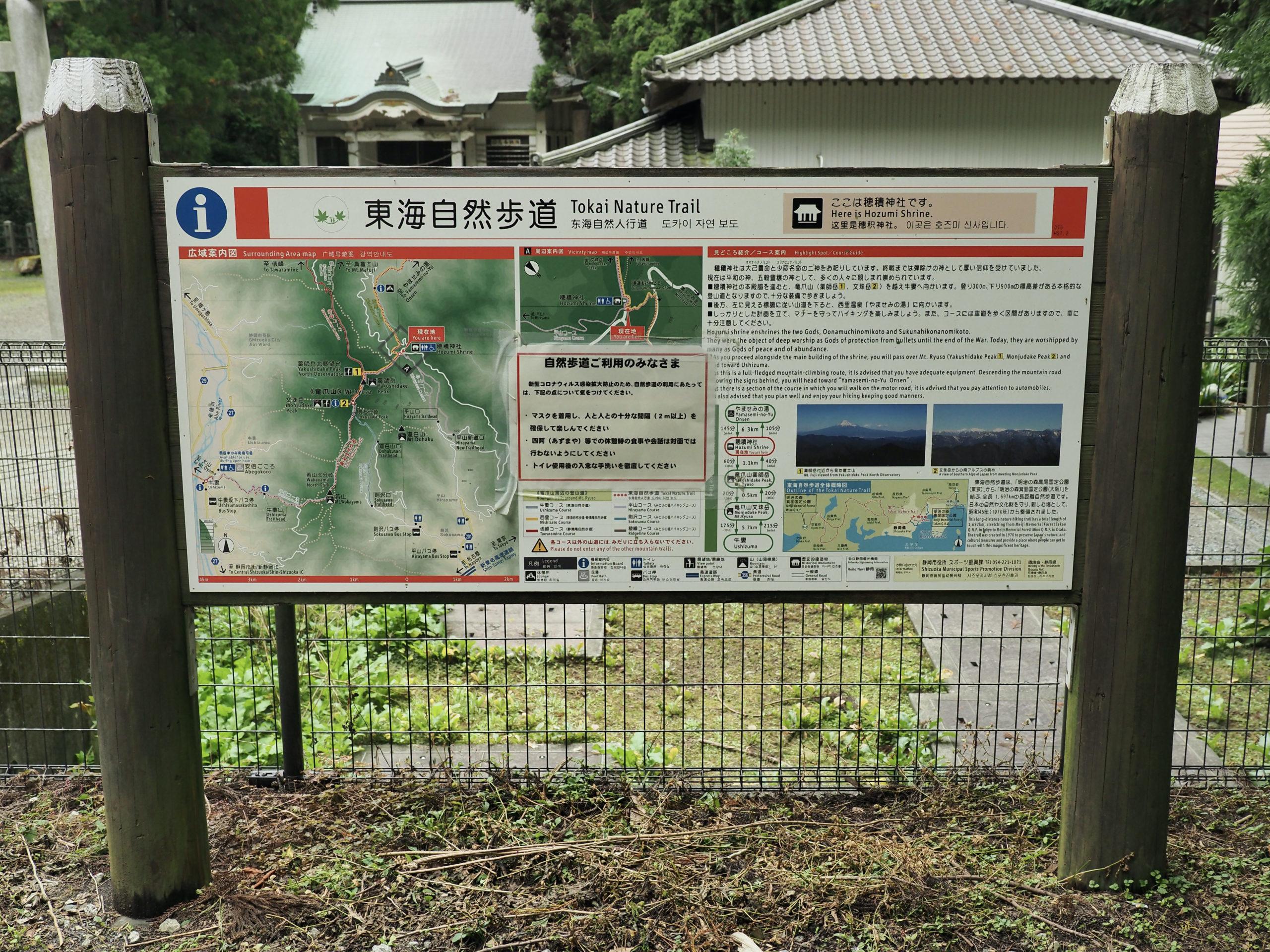 静岡県 竜爪山 穂積神社