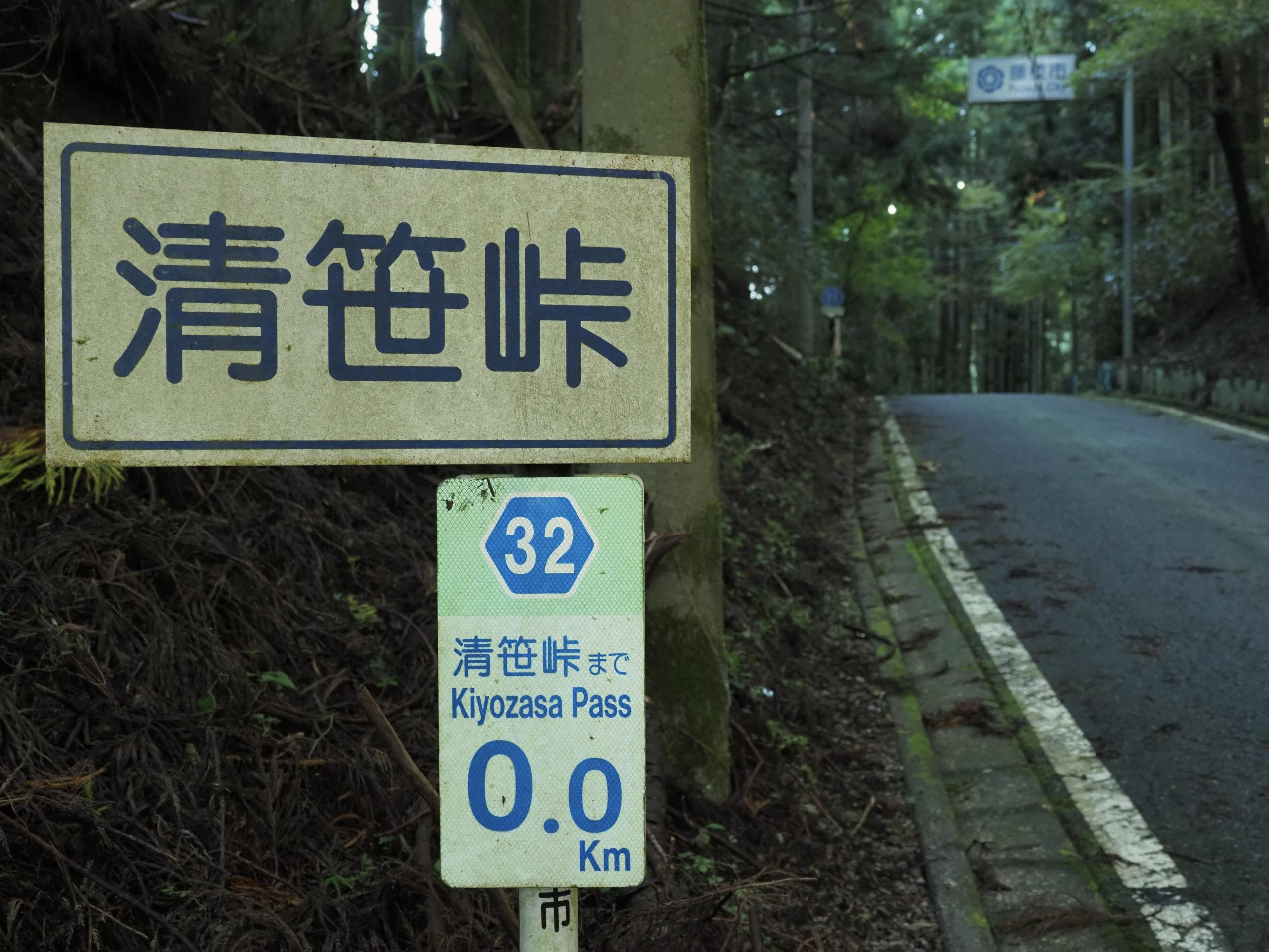 静岡県 静岡市 清笹峠