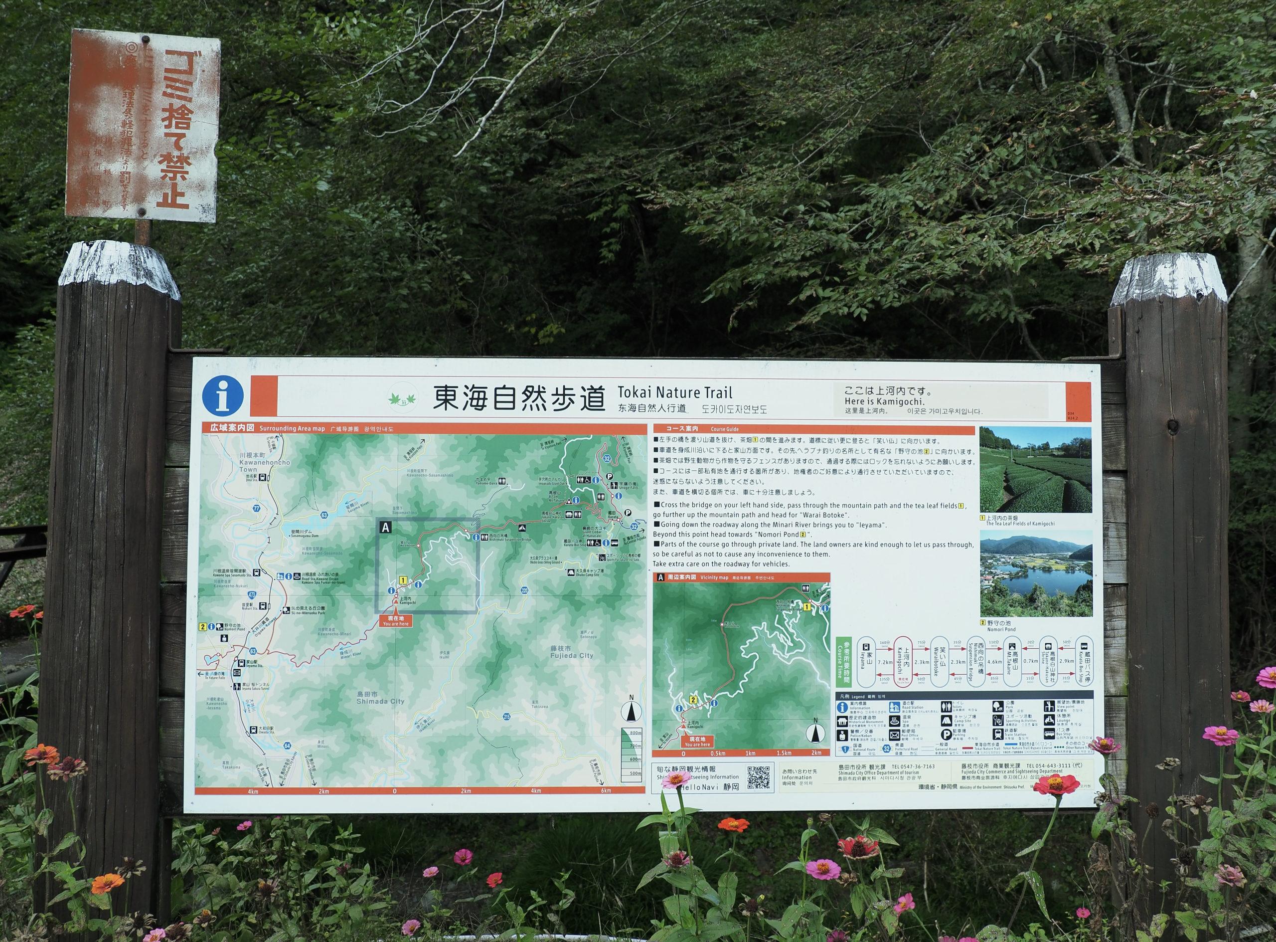 静岡県 島田市