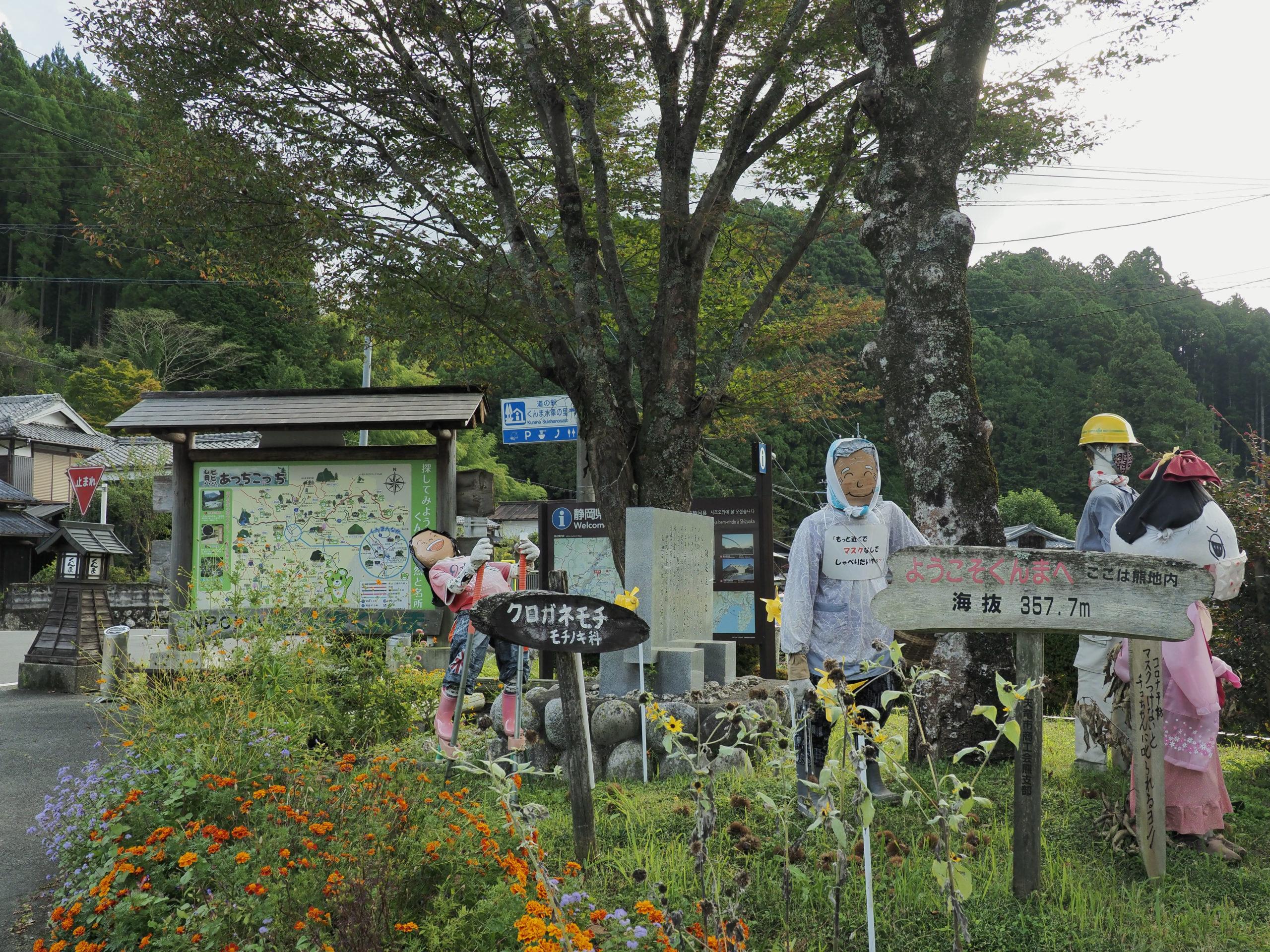 静岡県 道の駅 くんま水車の里
