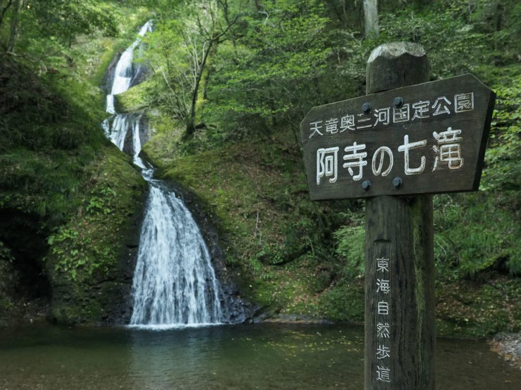 愛知県 阿寺の七滝
