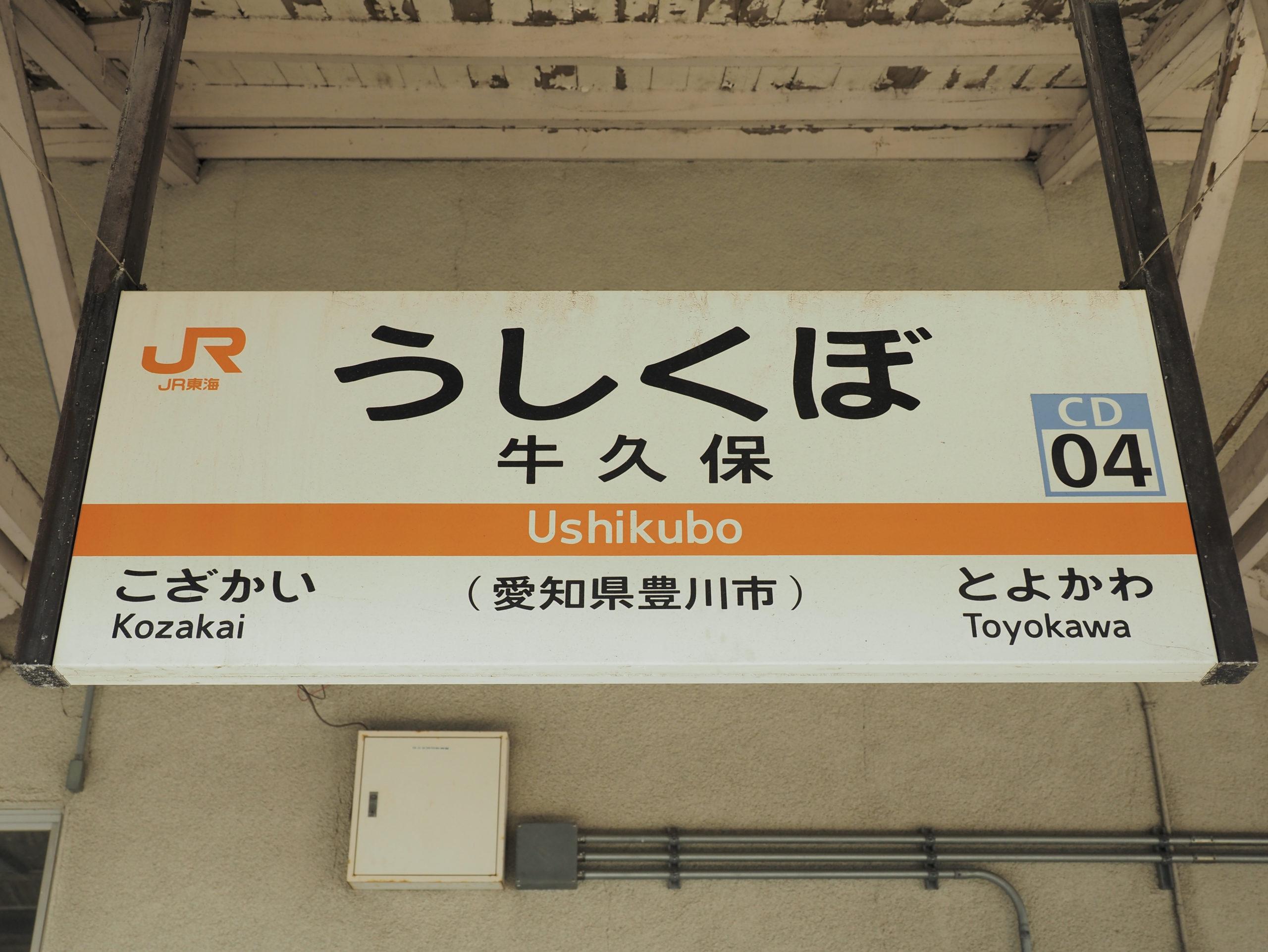 愛知県 牛久保駅