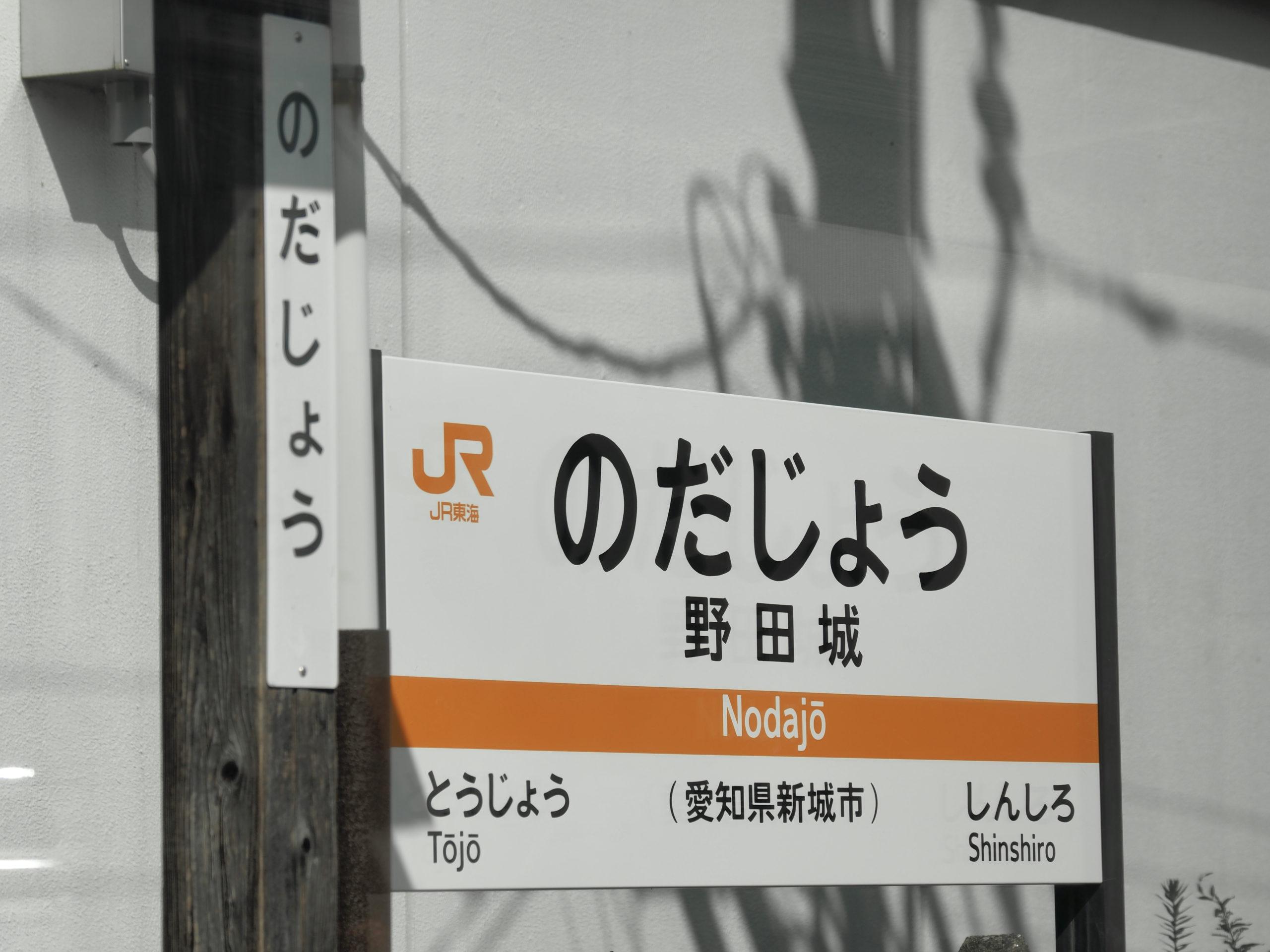 愛知県 野田城駅