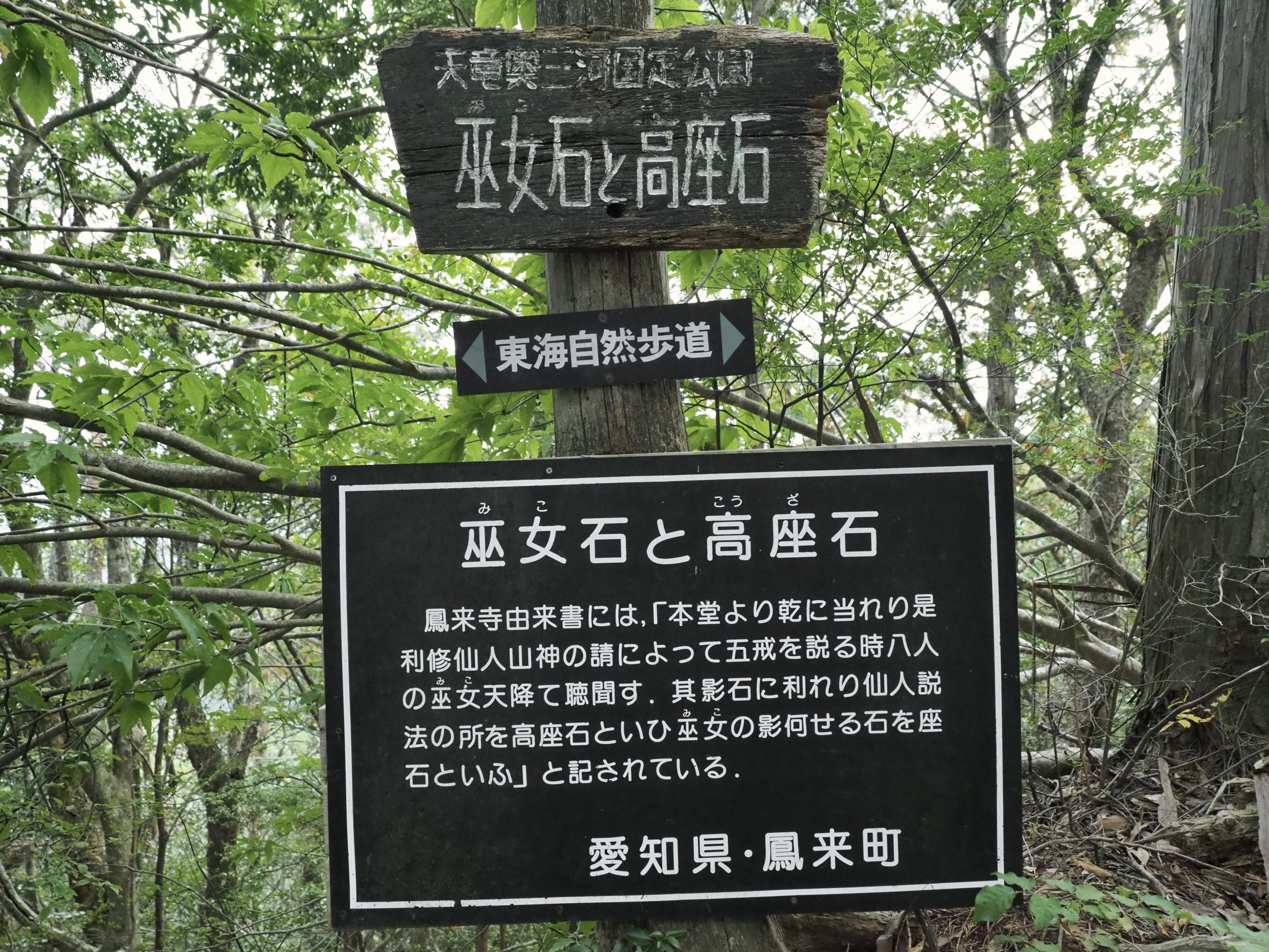 愛知県 鳳来寺山