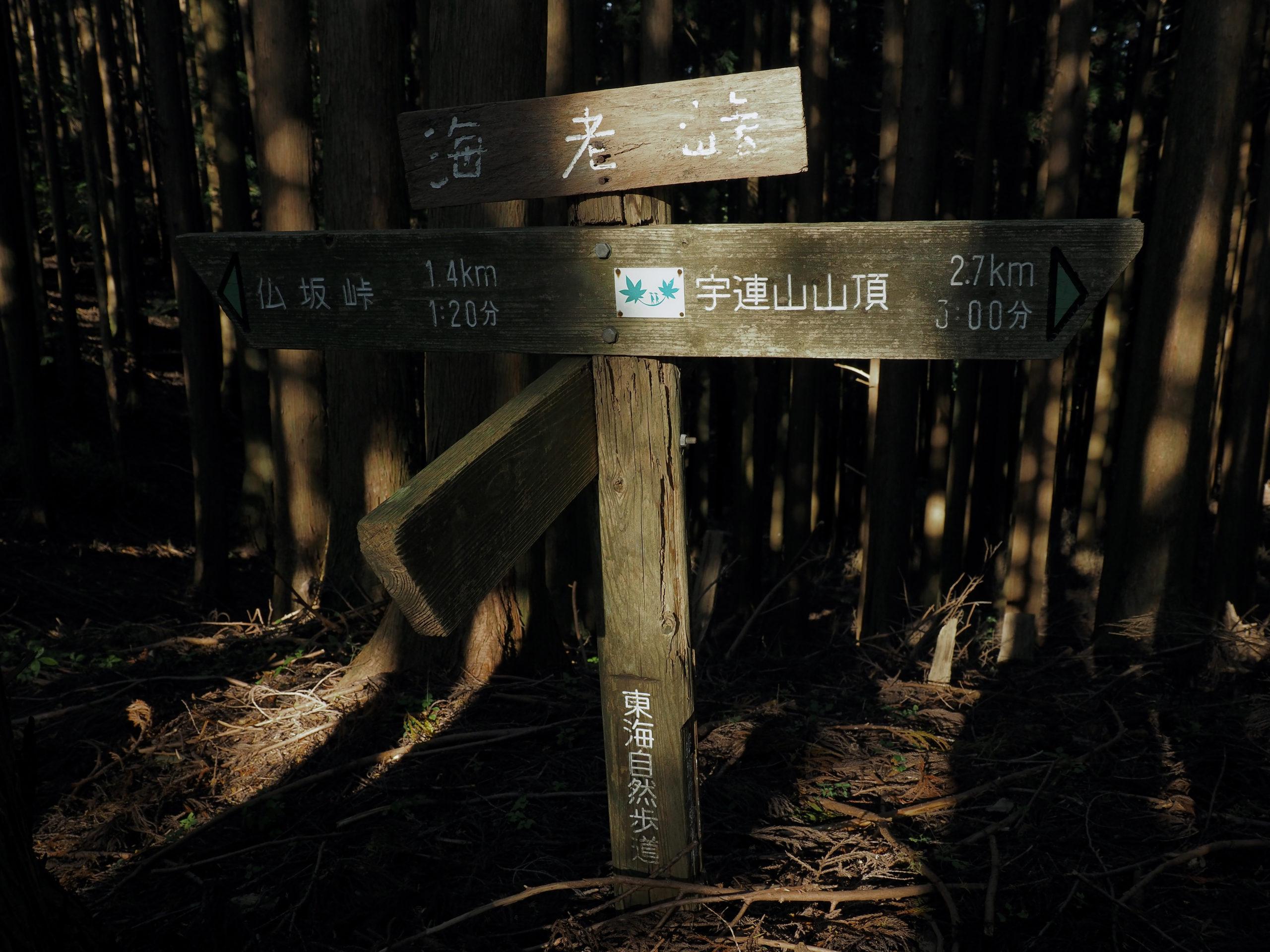 愛知県 宇連山