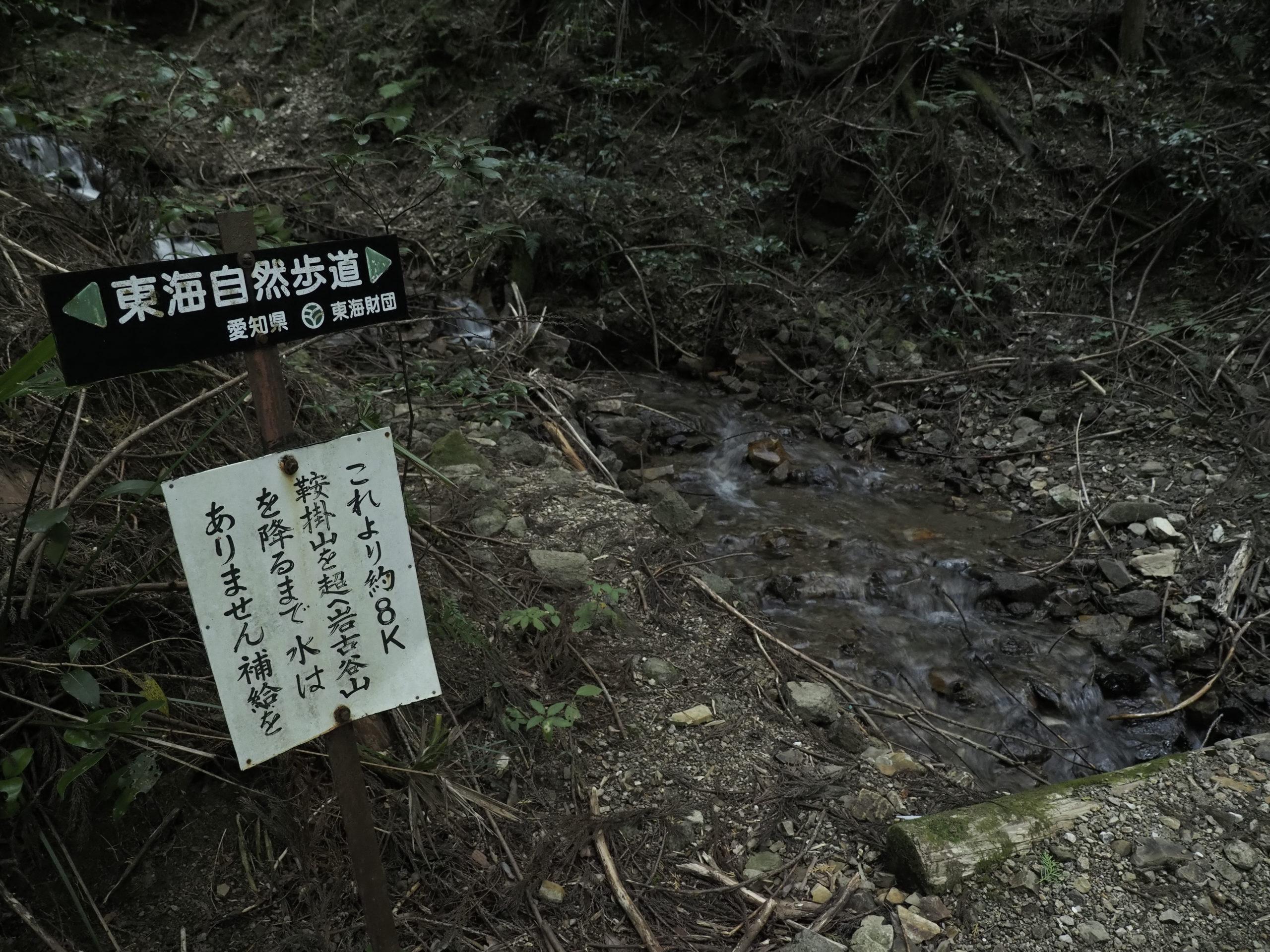 愛知県 鞍掛山