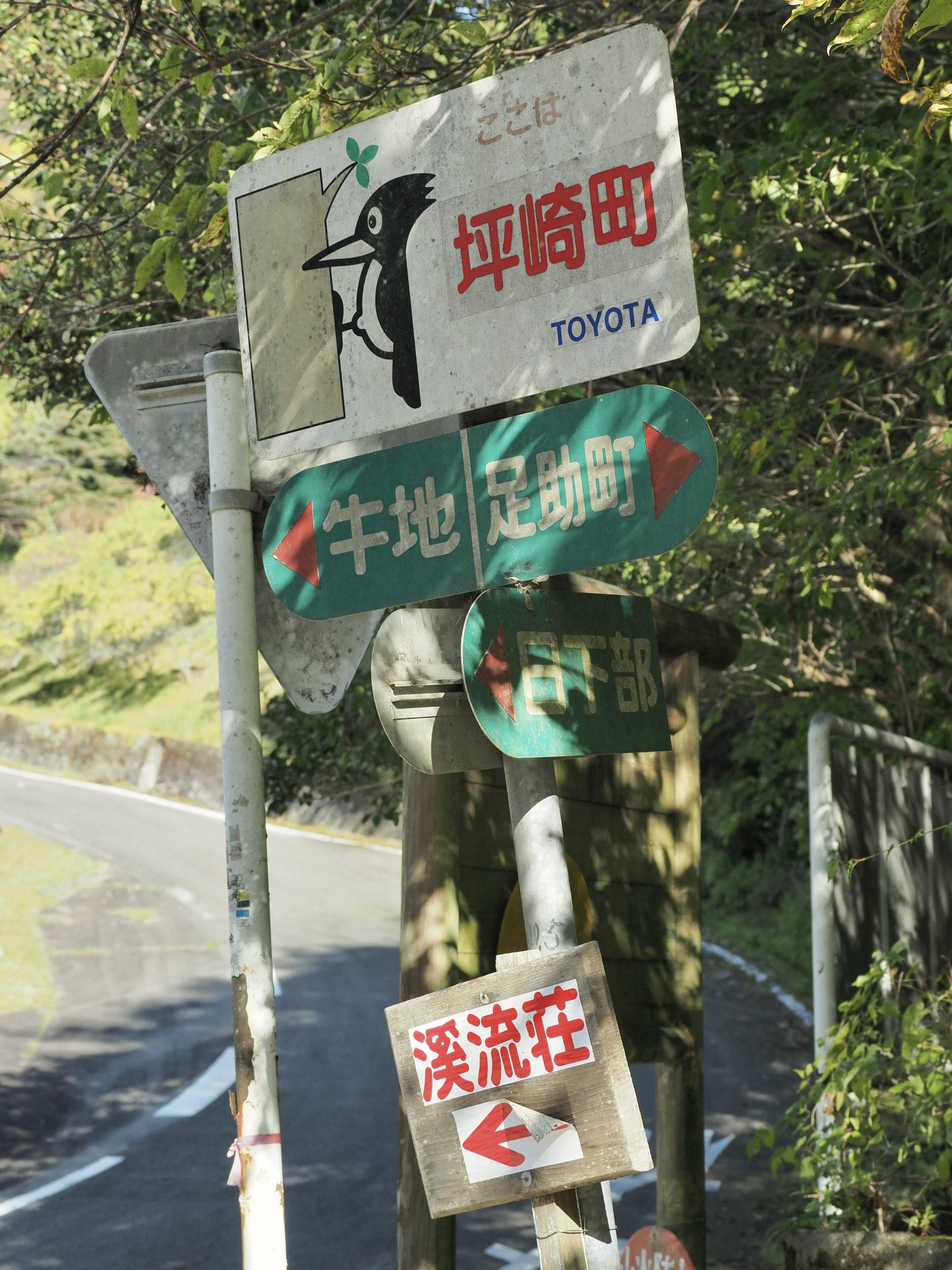 愛知県 豊田市