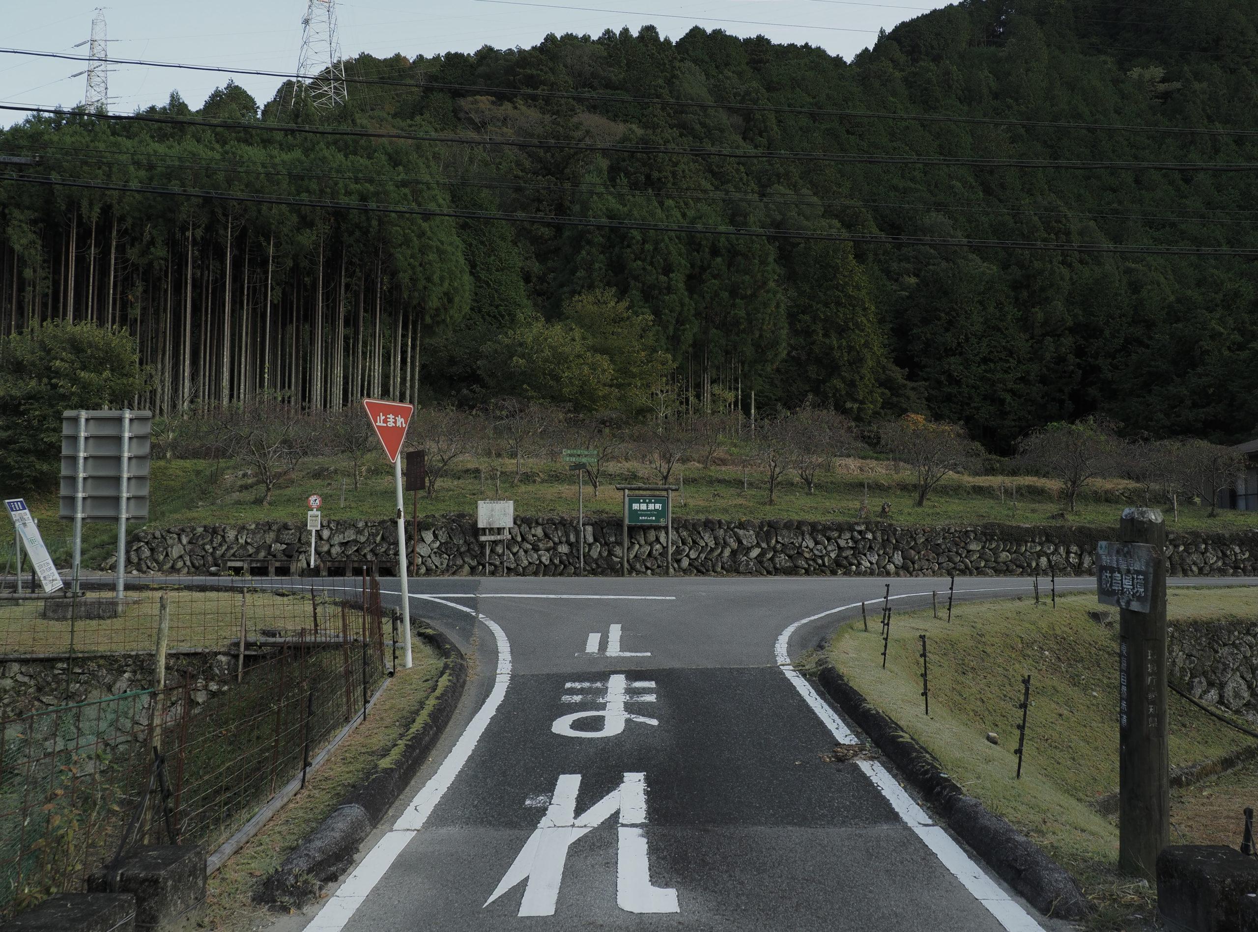 岐阜県 恵那市