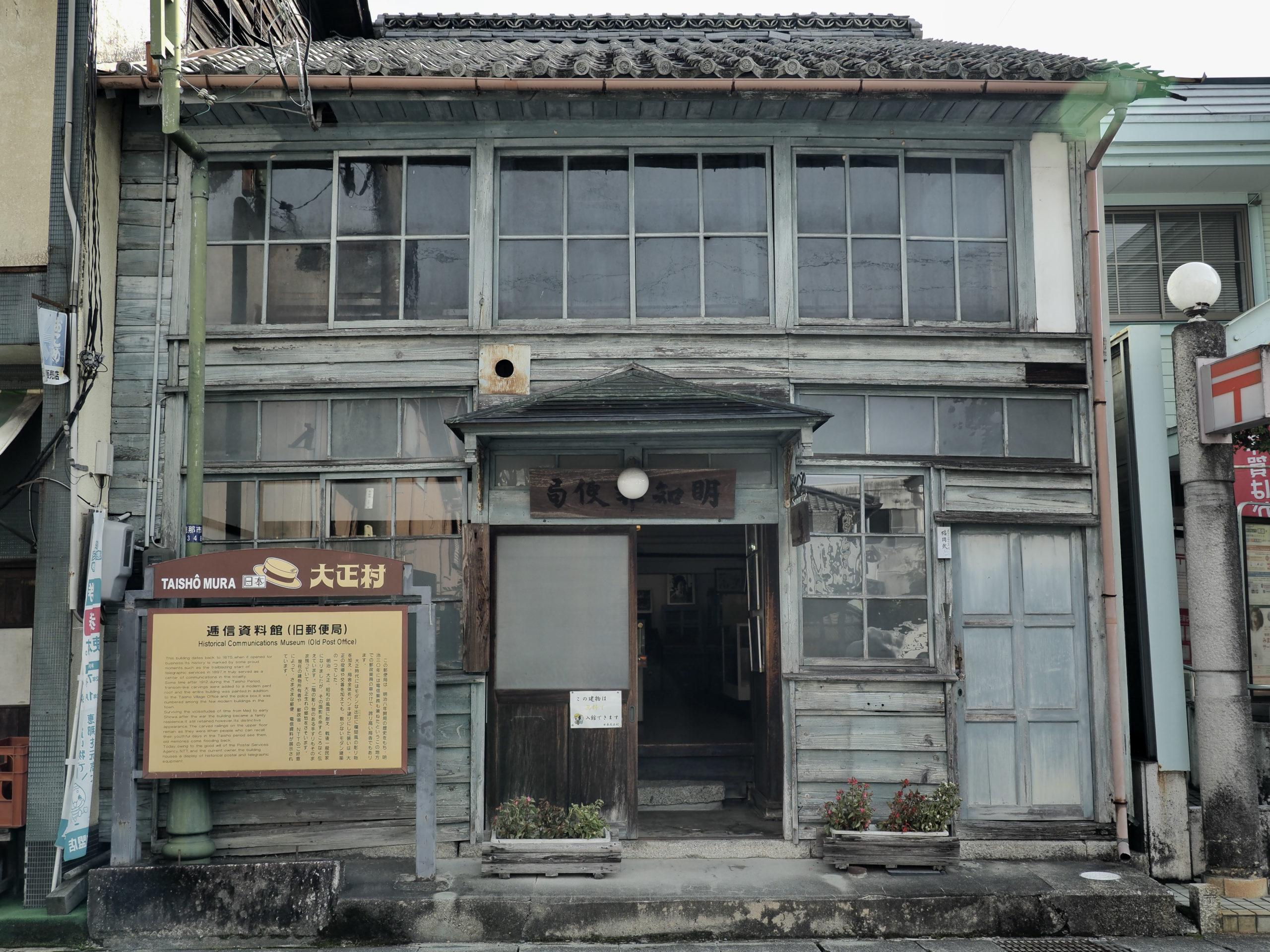 岐阜県 日本大正村