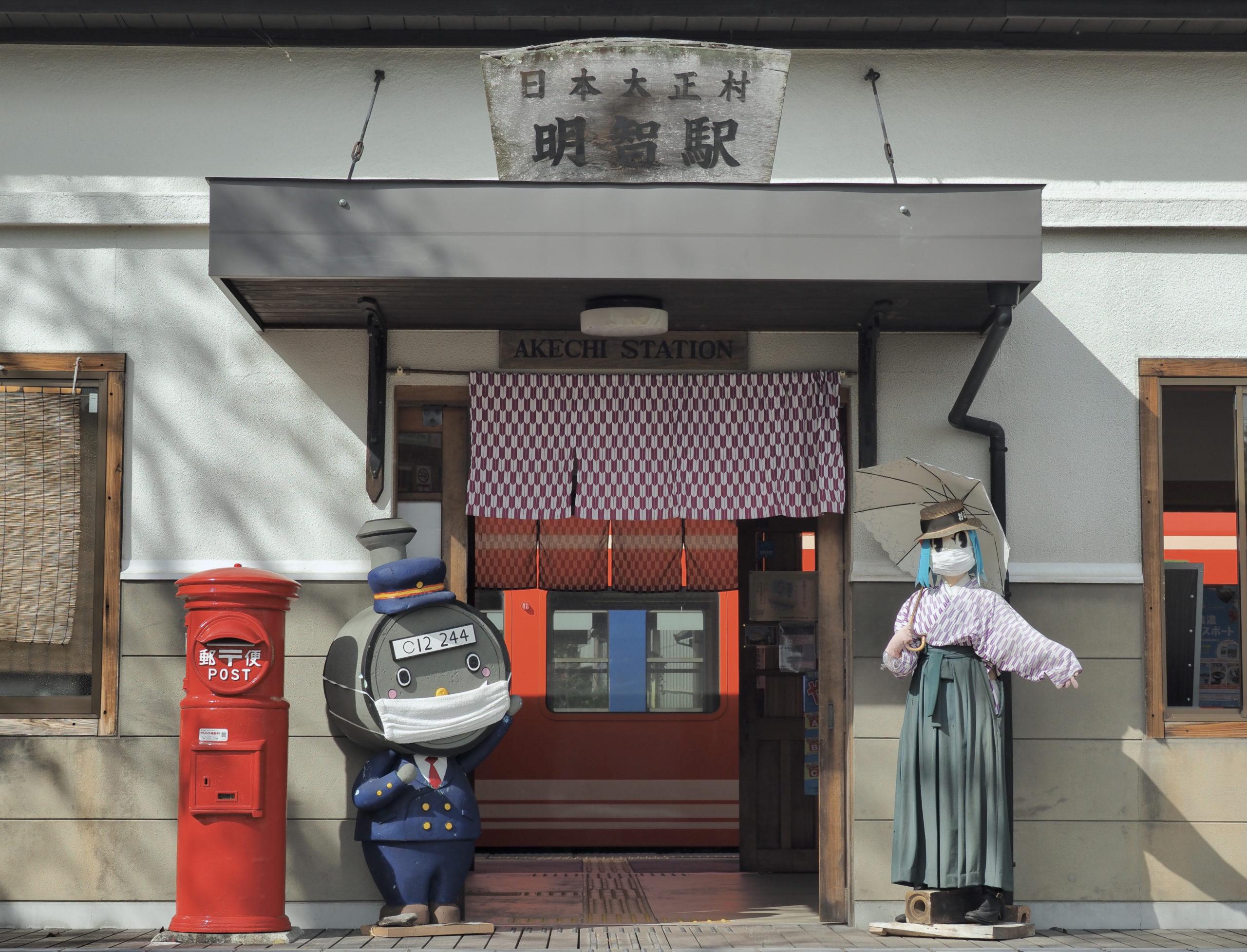 岐阜県 明智駅
