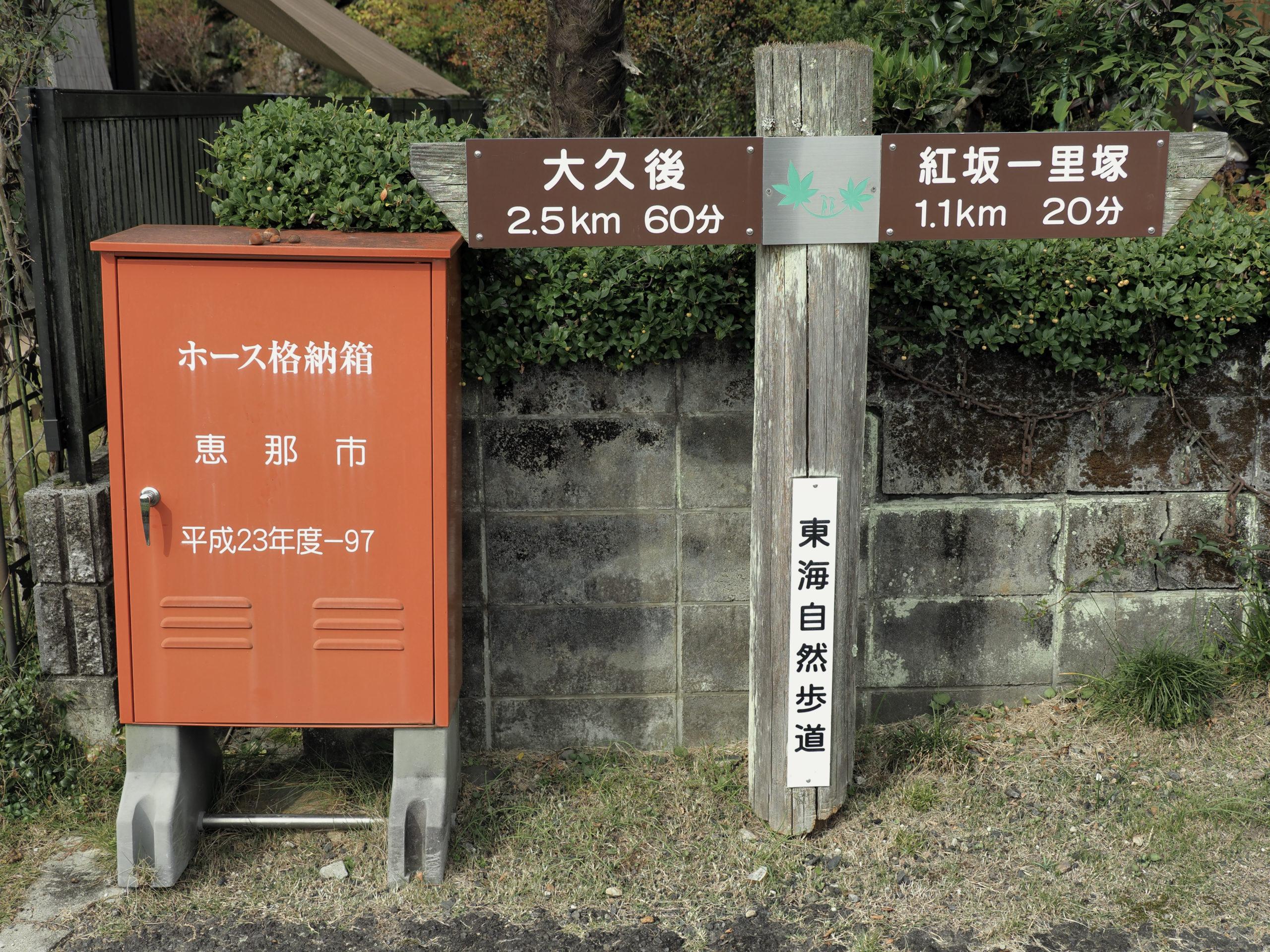 岐阜県 中山道