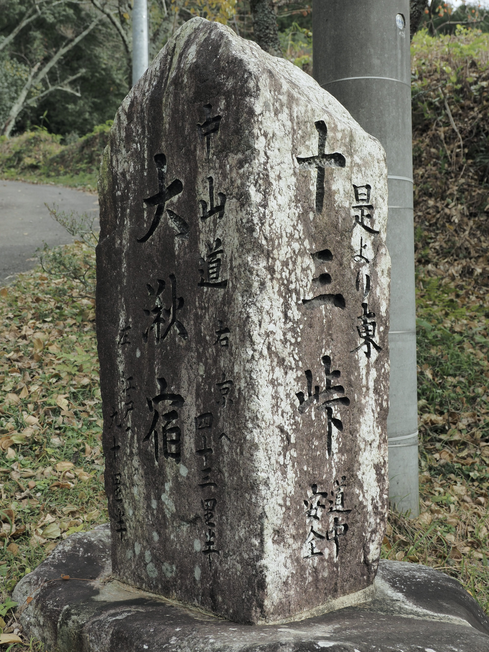 岐阜県 中山道 大湫宿