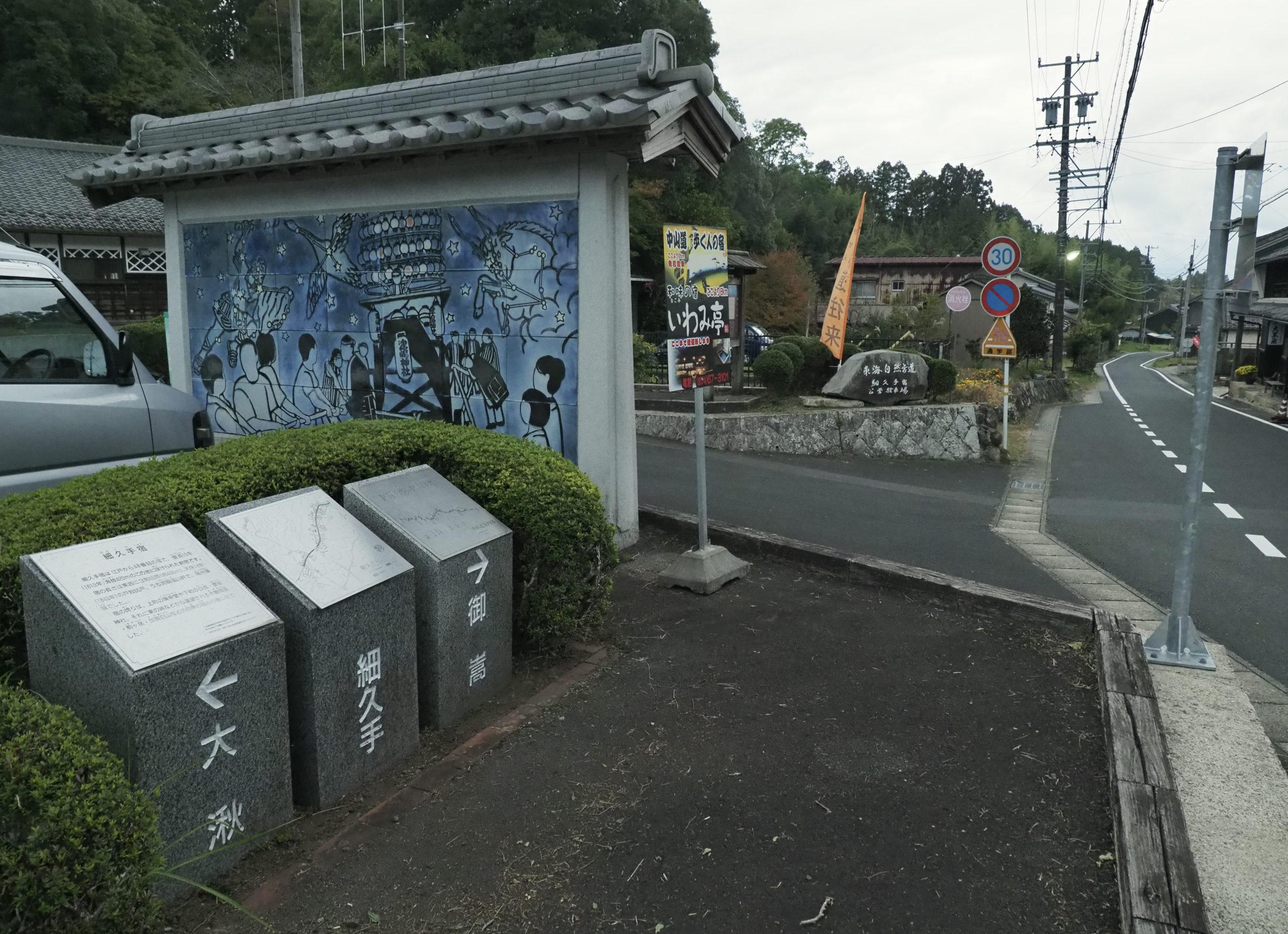 岐阜県 中山道 細久手宿