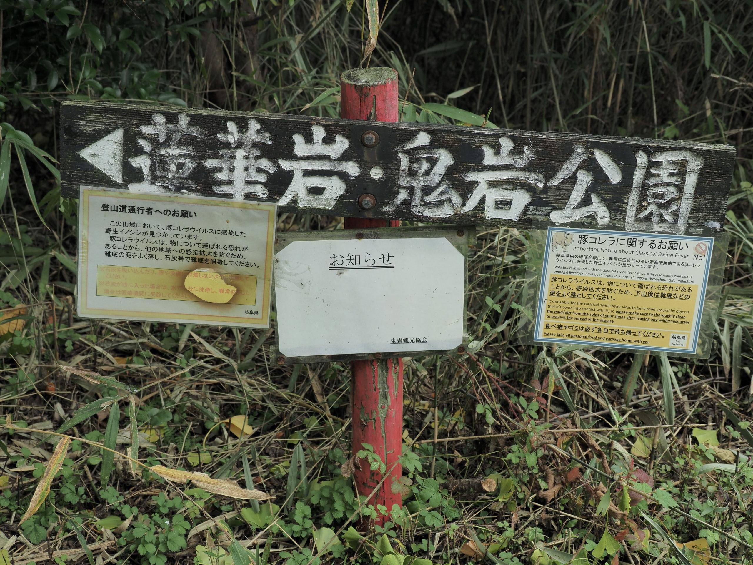 岐阜県 鬼岩公園