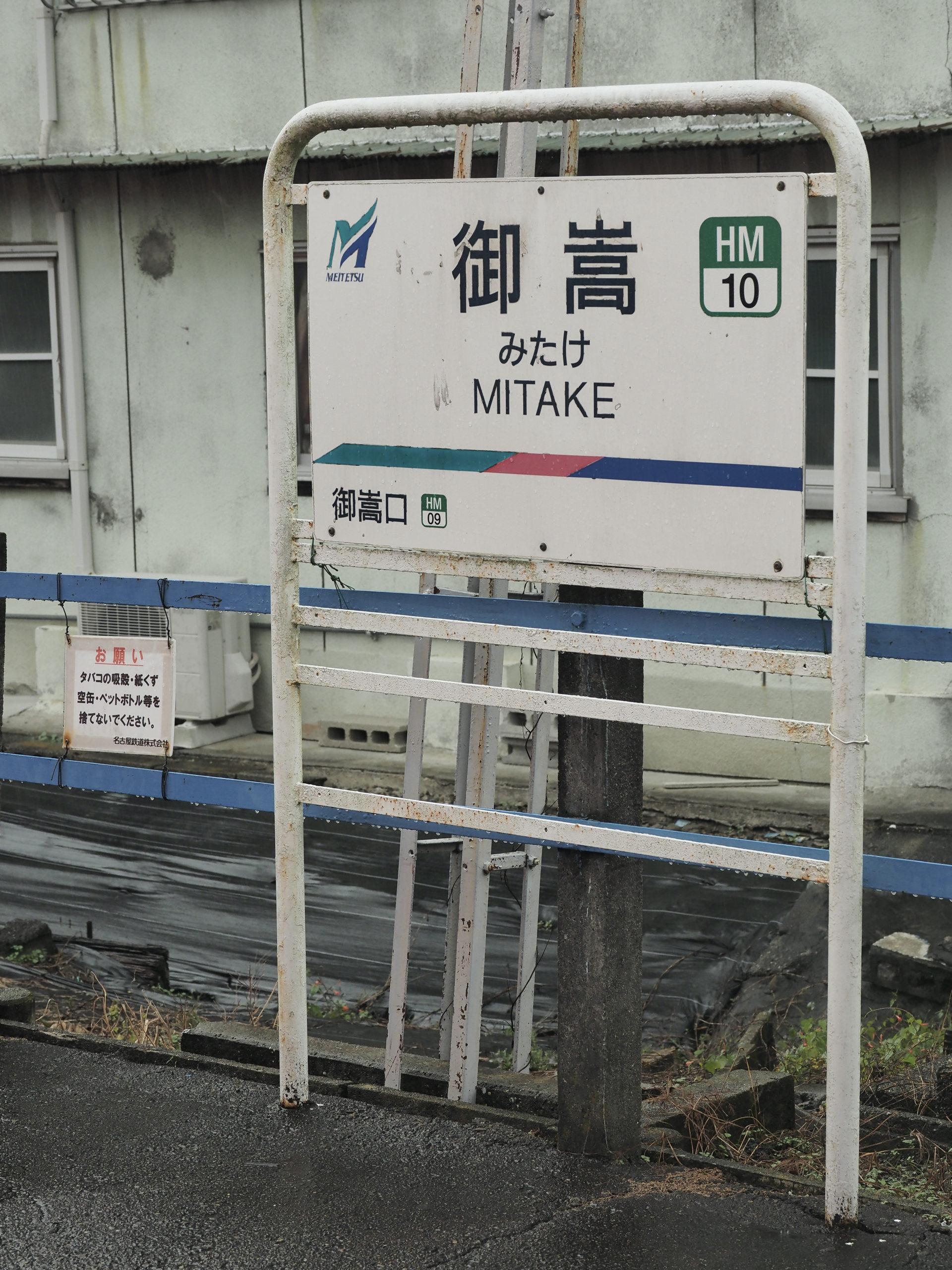 岐阜県 御嵩駅