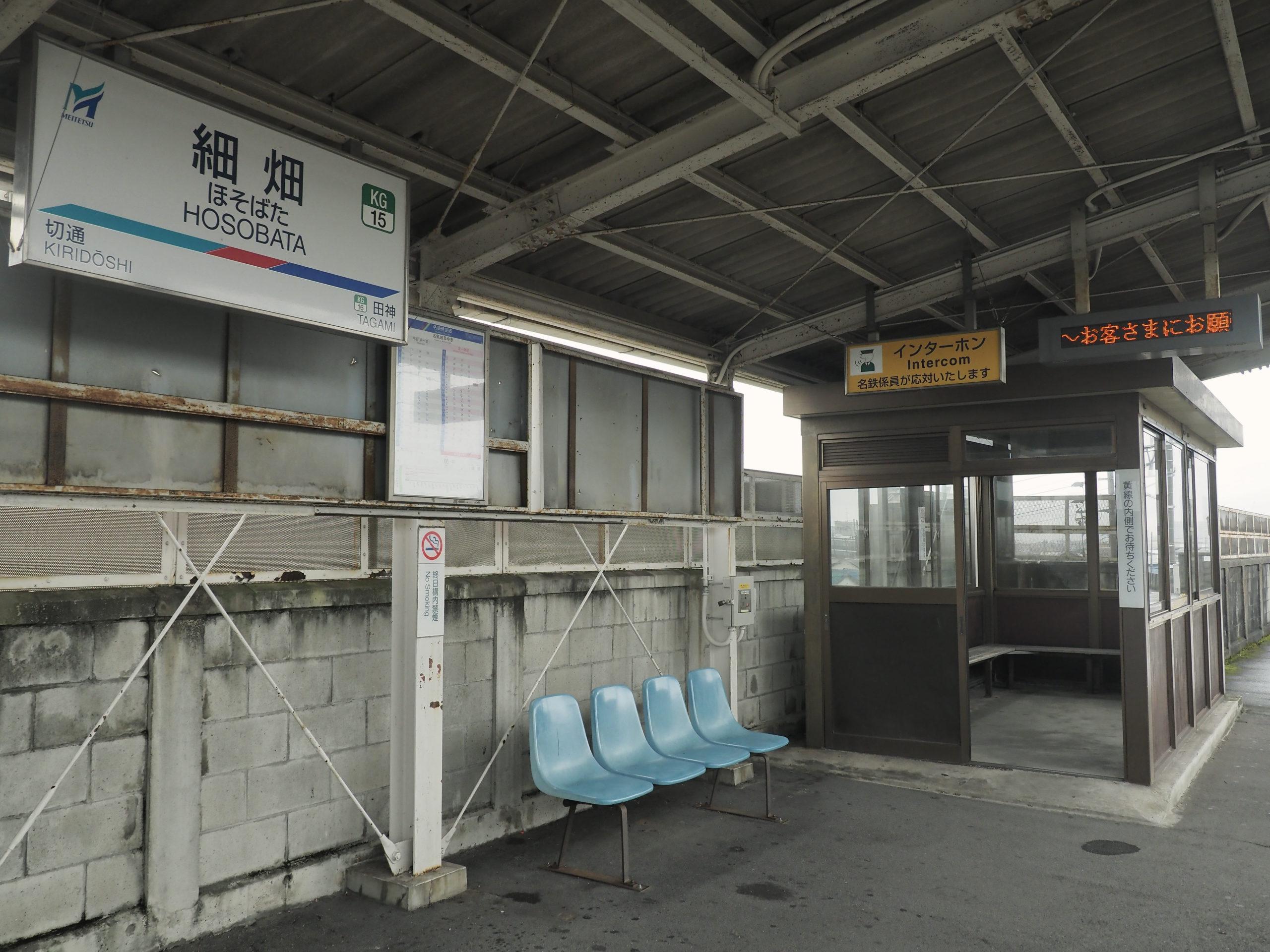 岐阜県 細畑駅