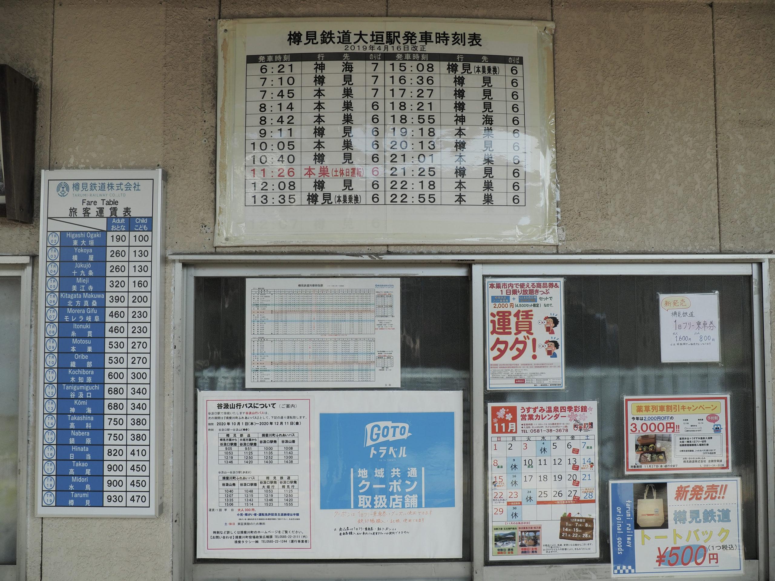 岐阜県 大垣駅