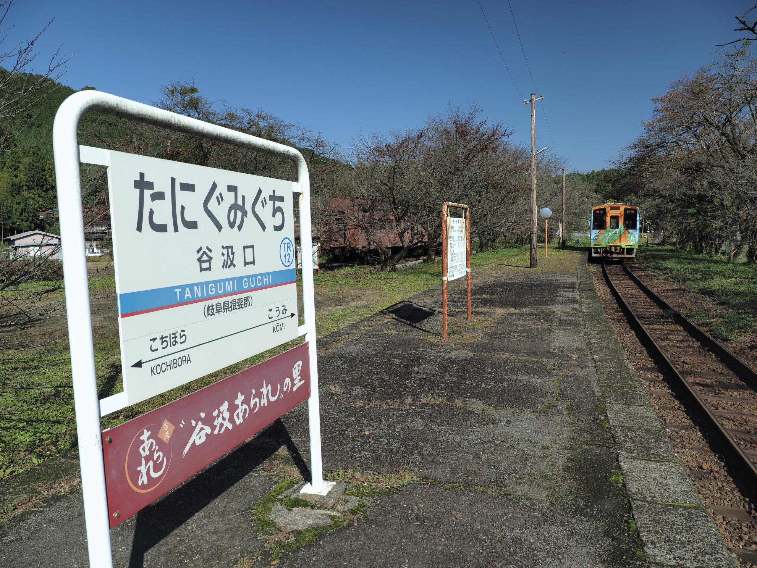 岐阜県 谷汲口駅