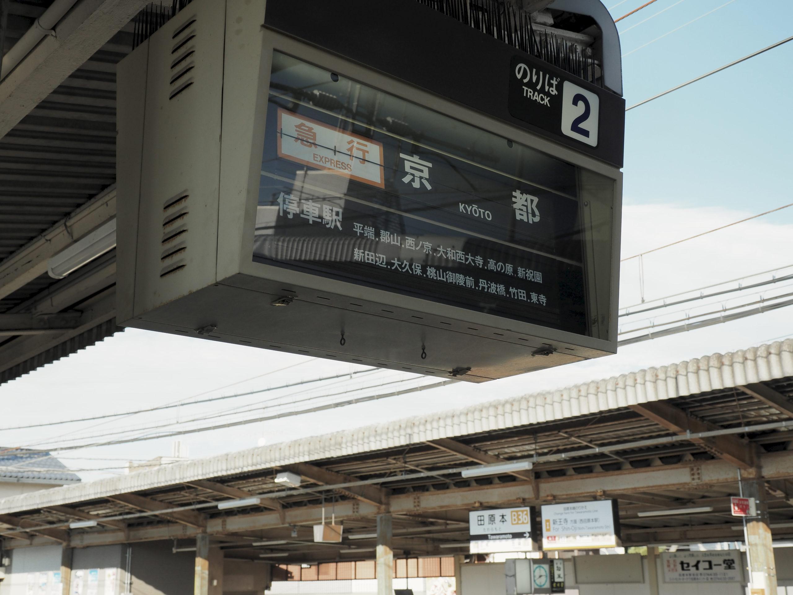 奈良県 田原本駅