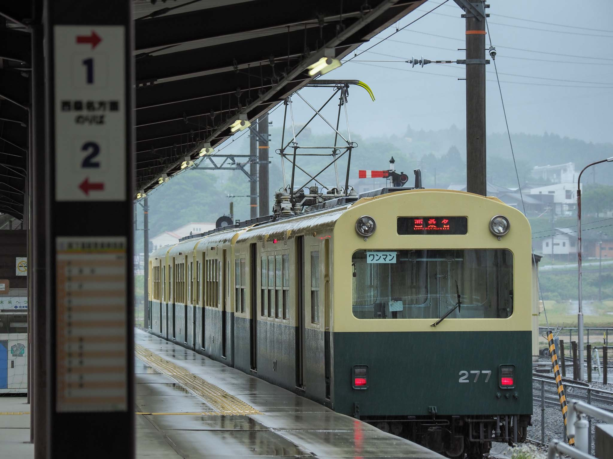 三重県 阿下喜駅
