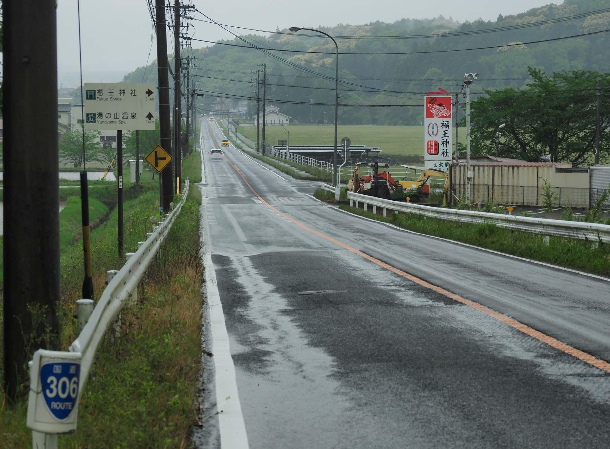 三重県 菰野町