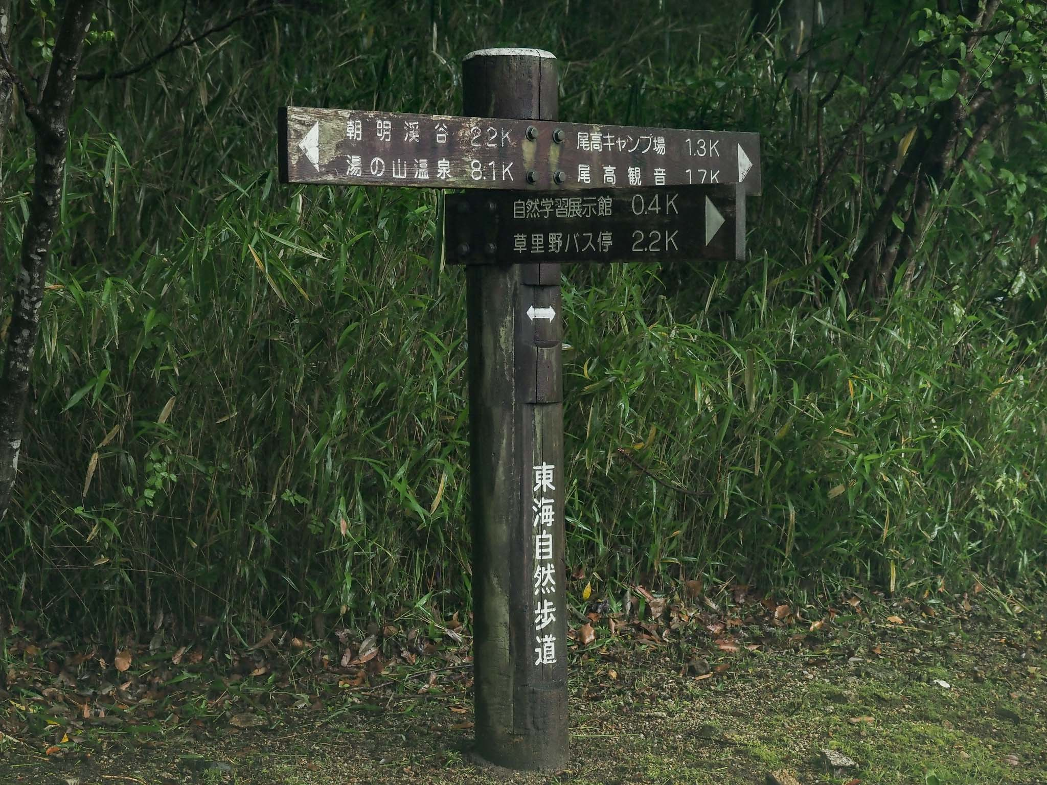 三重県 菰野町 東海自然歩道