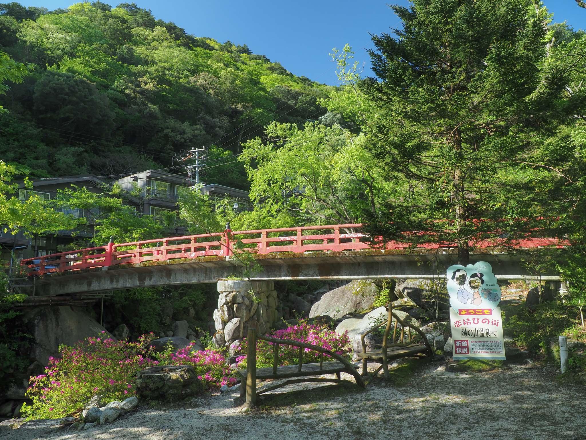 三重県 湯の山温泉