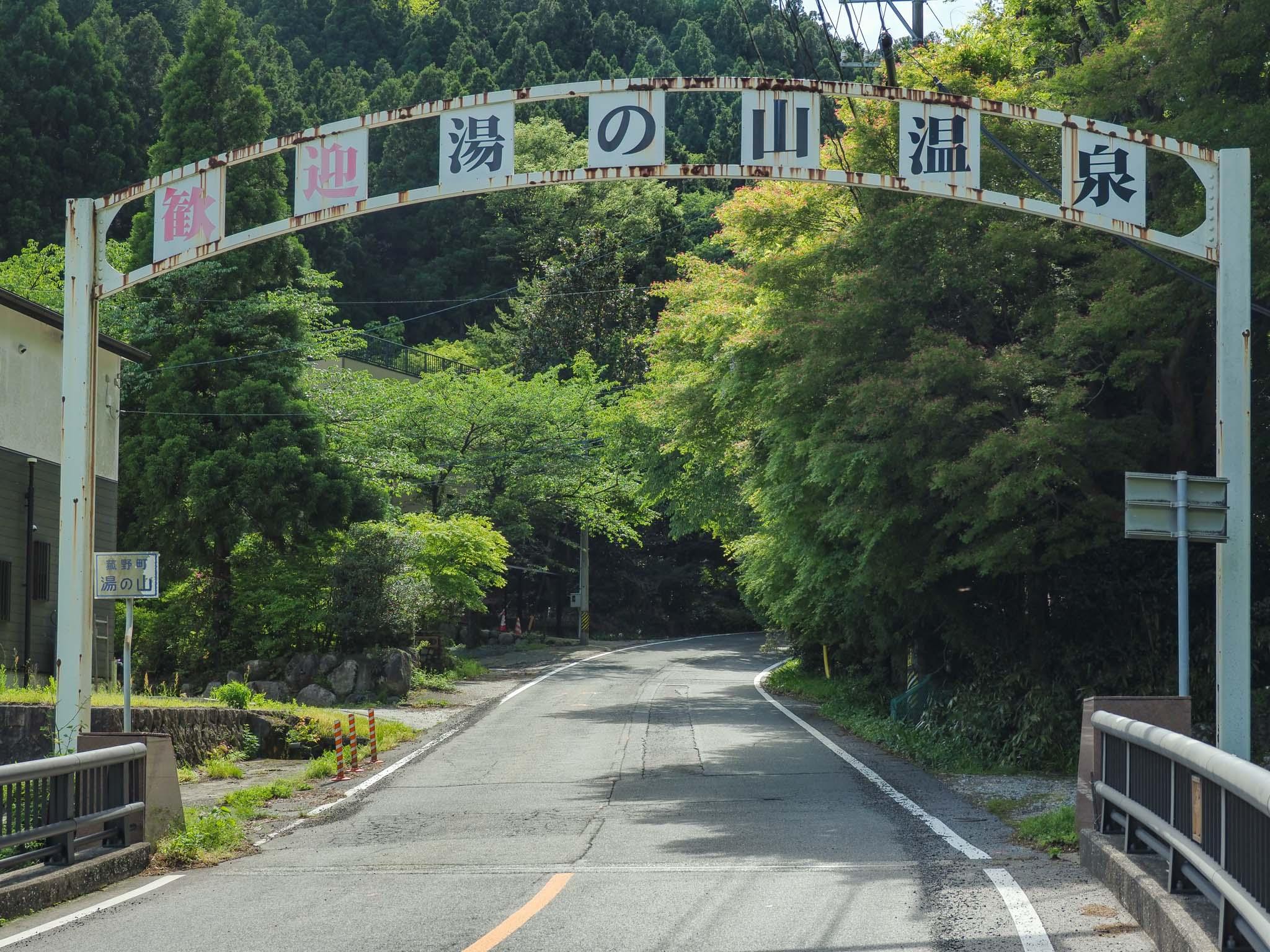 三重県 湯の山温泉 東海自然歩道