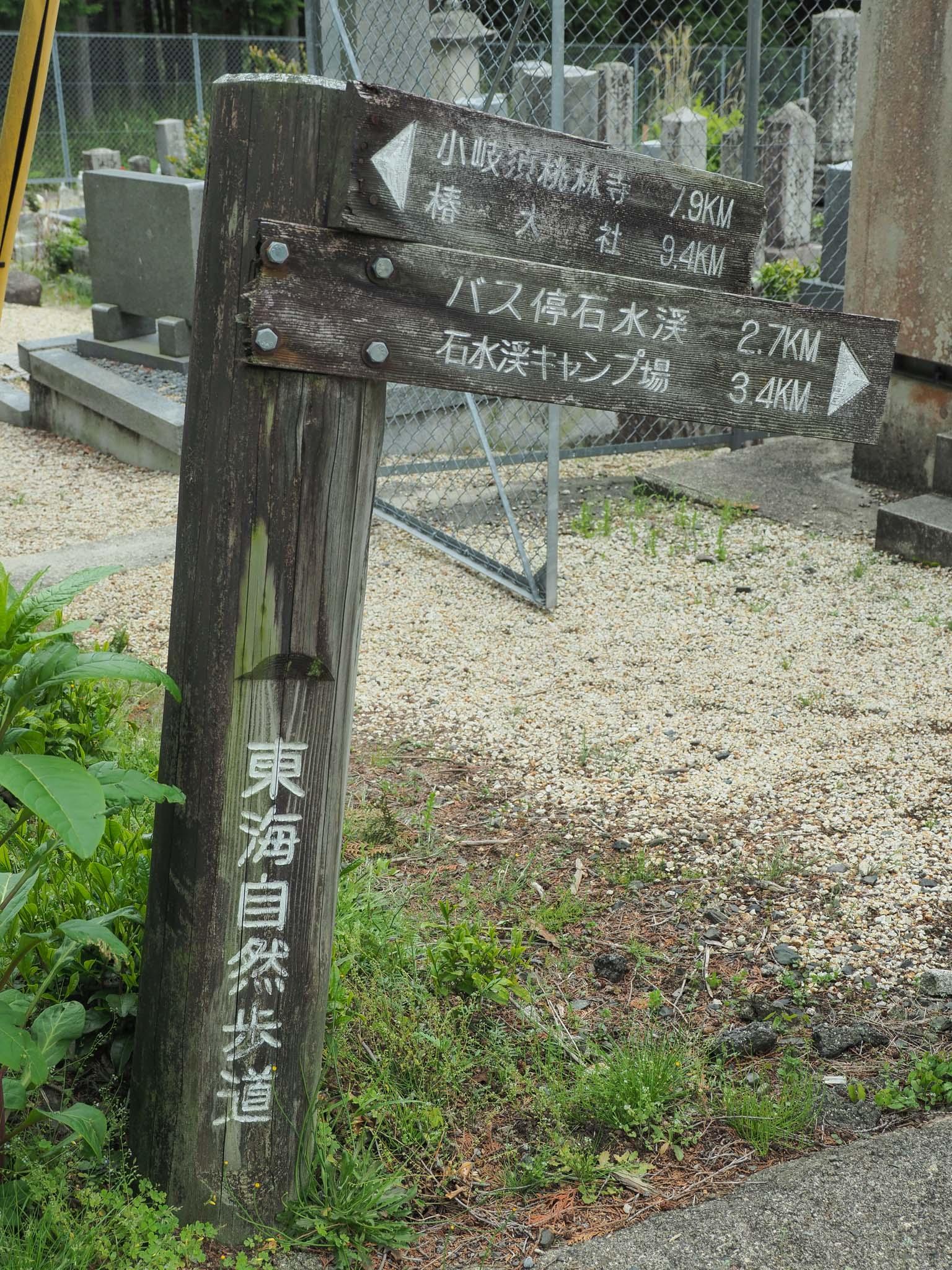 三重県 亀山市 東海自然歩道
