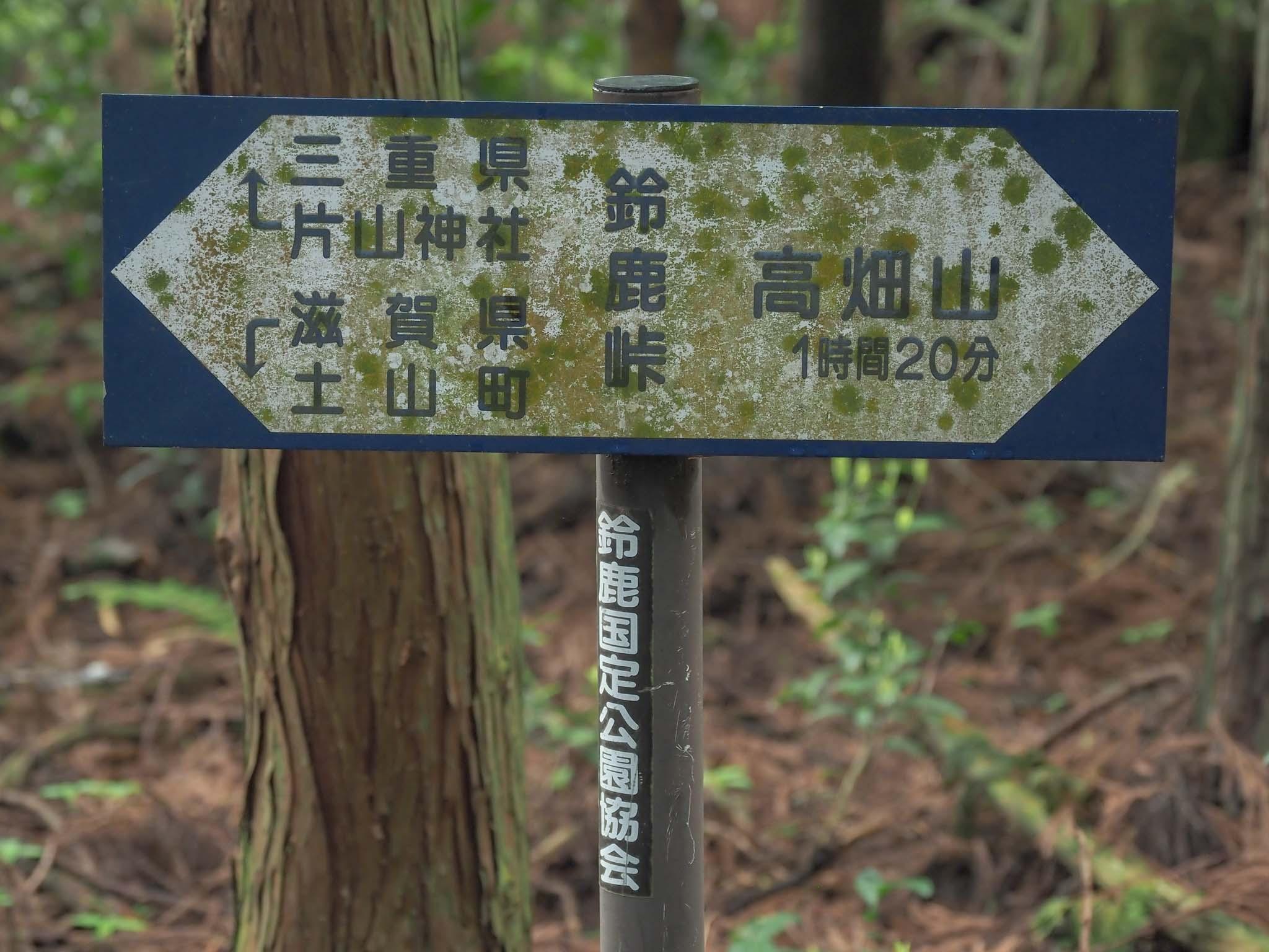 三重県 東海道 鈴鹿峠 東海自然歩道