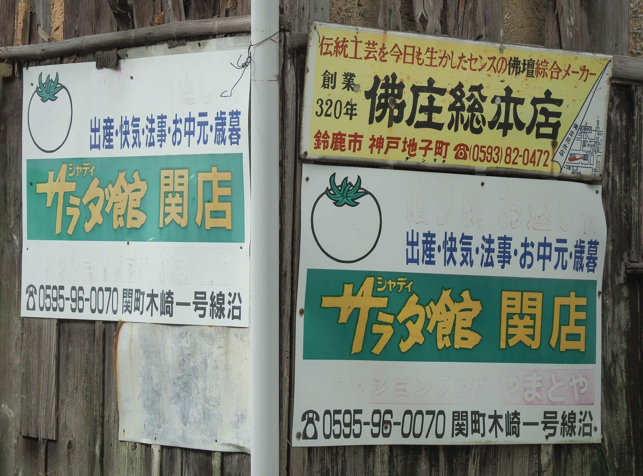 三重県 東海道 坂下宿