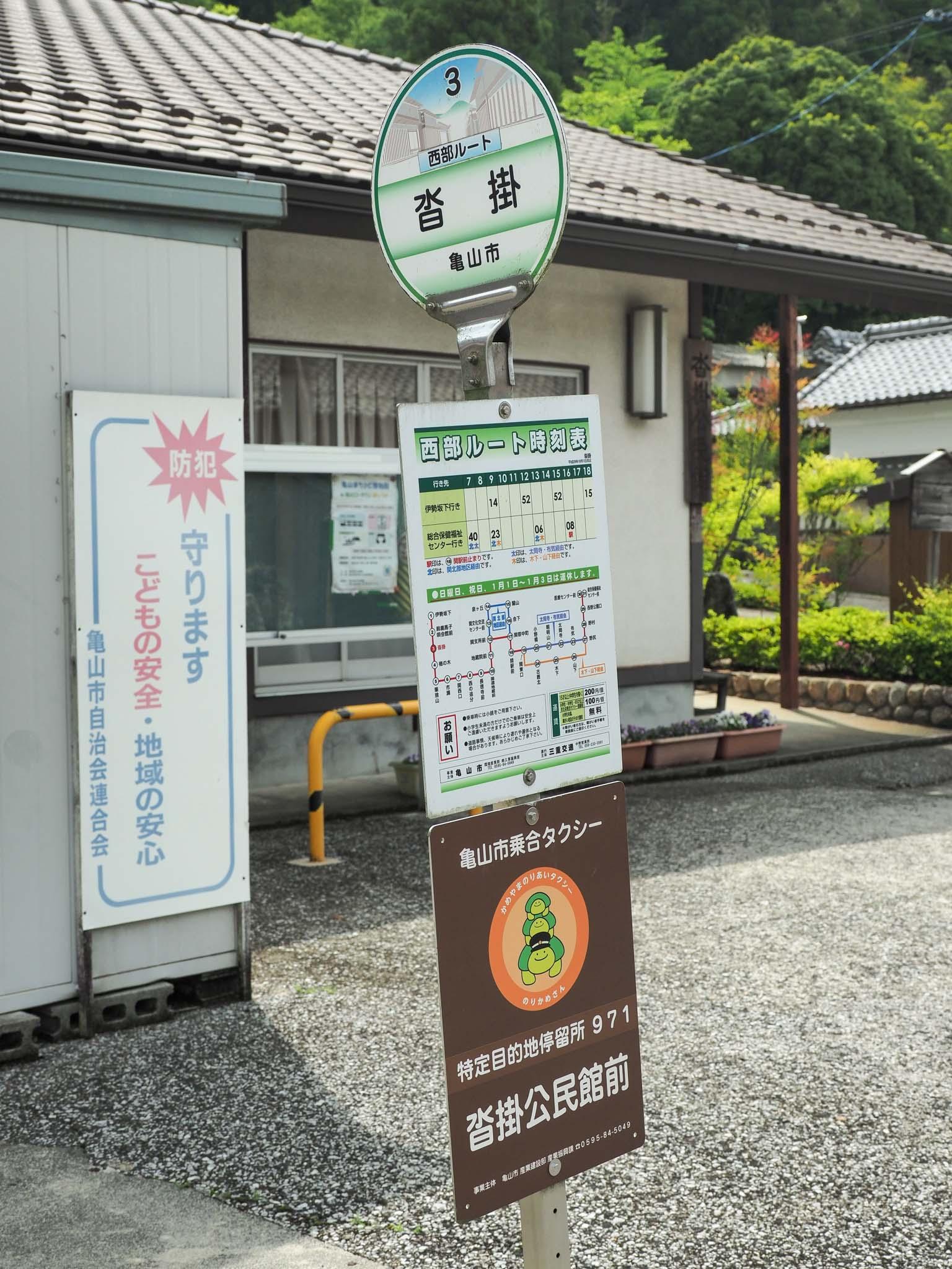 三重県 東海道 坂下宿 東海自然歩道