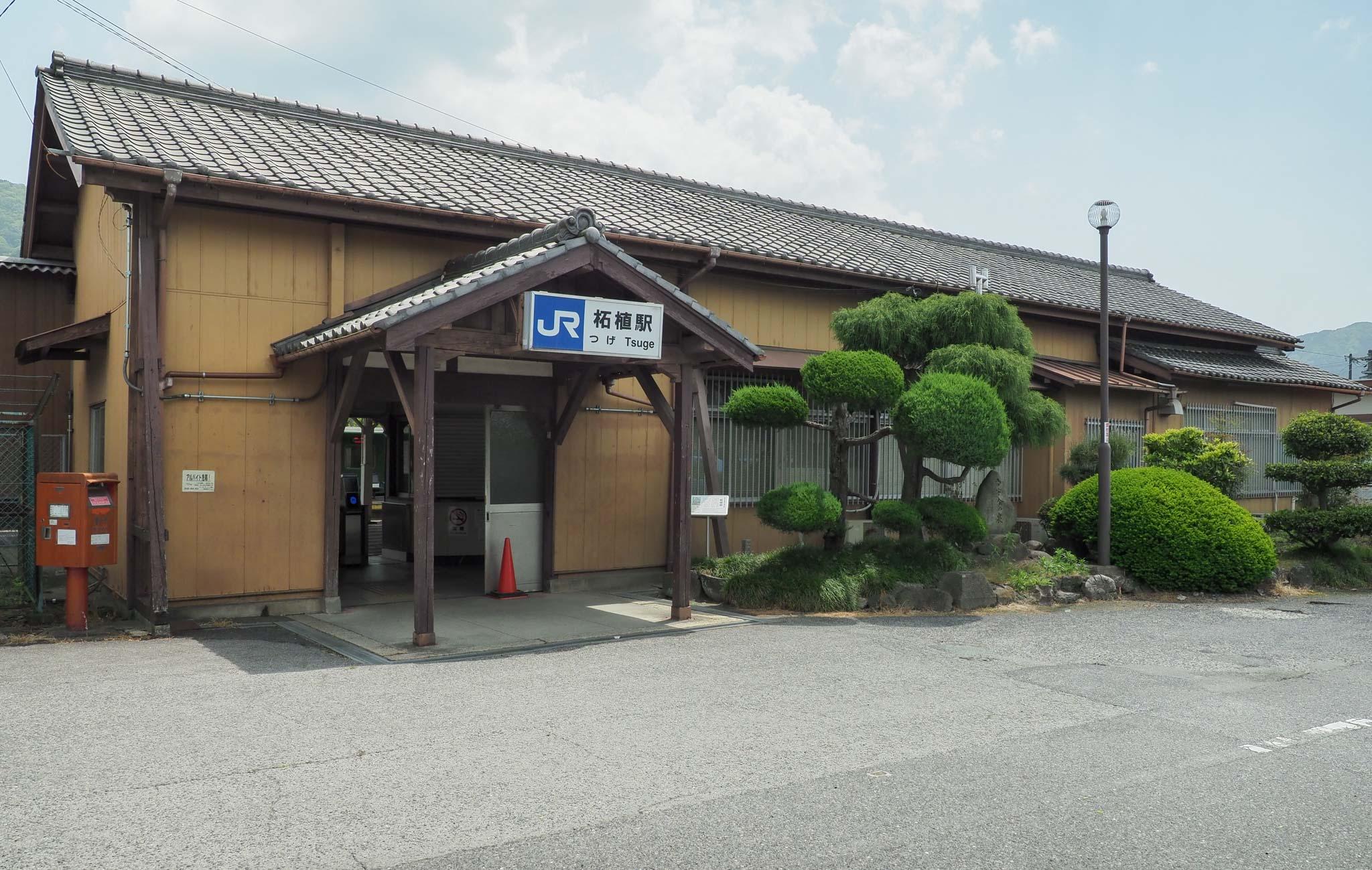 三重県 柘植駅