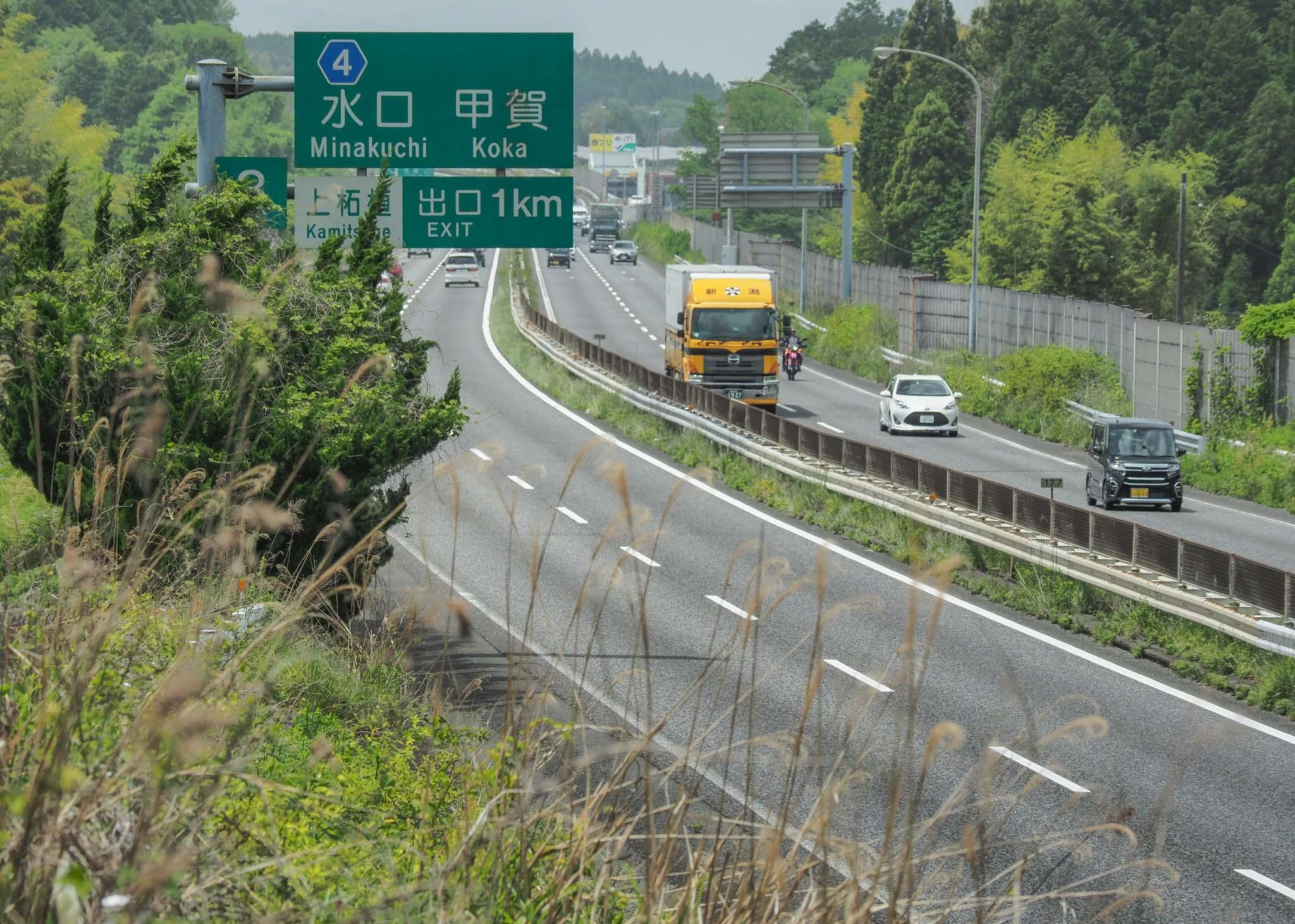 三重県 伊賀市 東海自然歩道