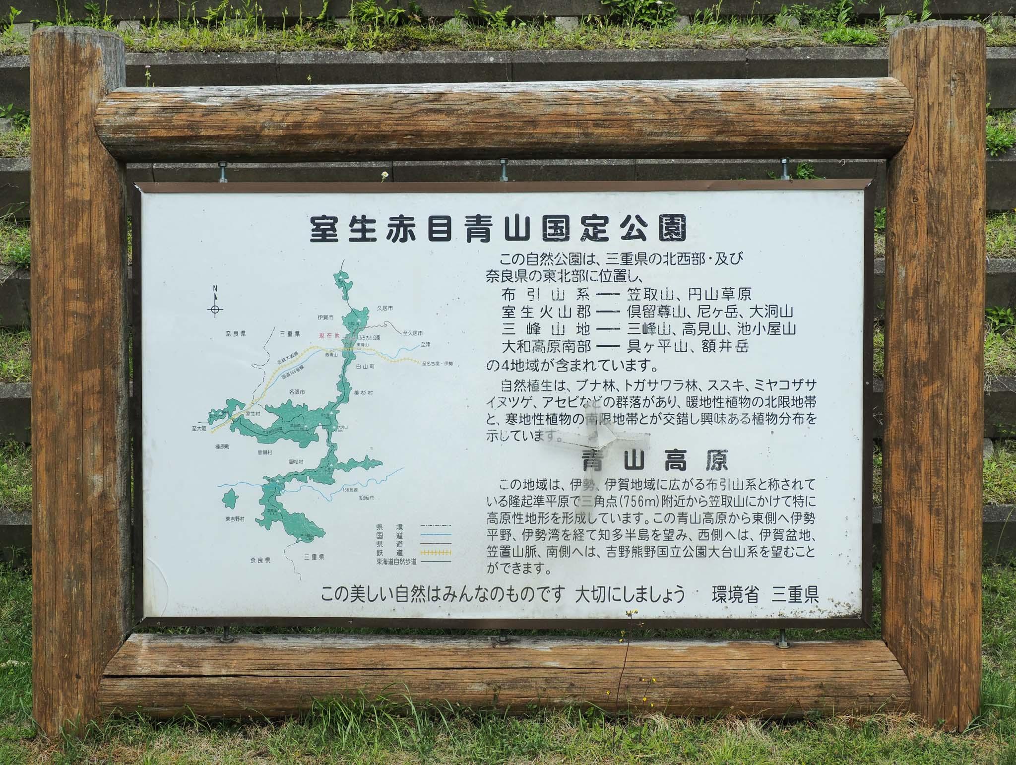 三重県 青山高原