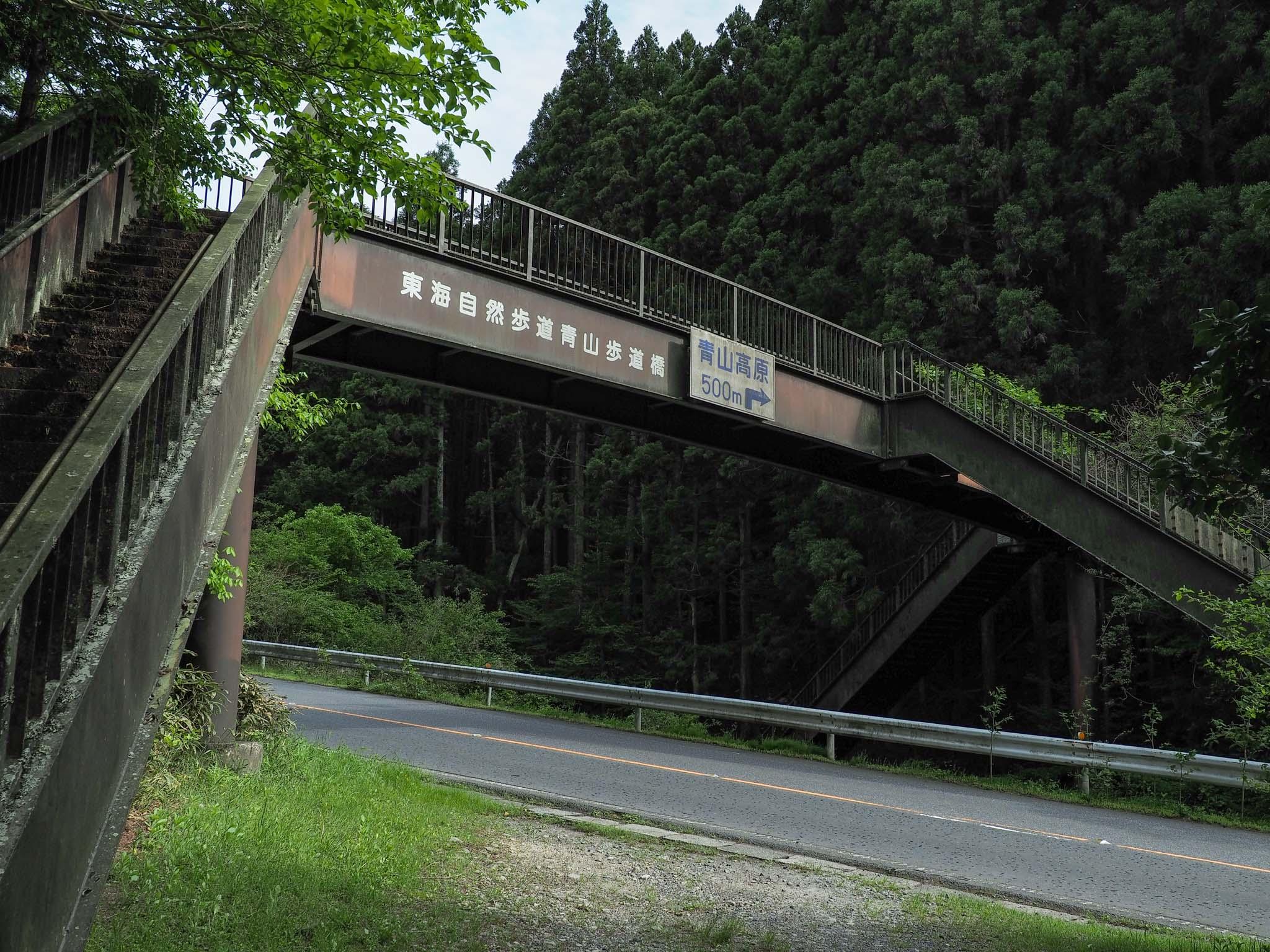 三重県 青山高原 東海自然歩道