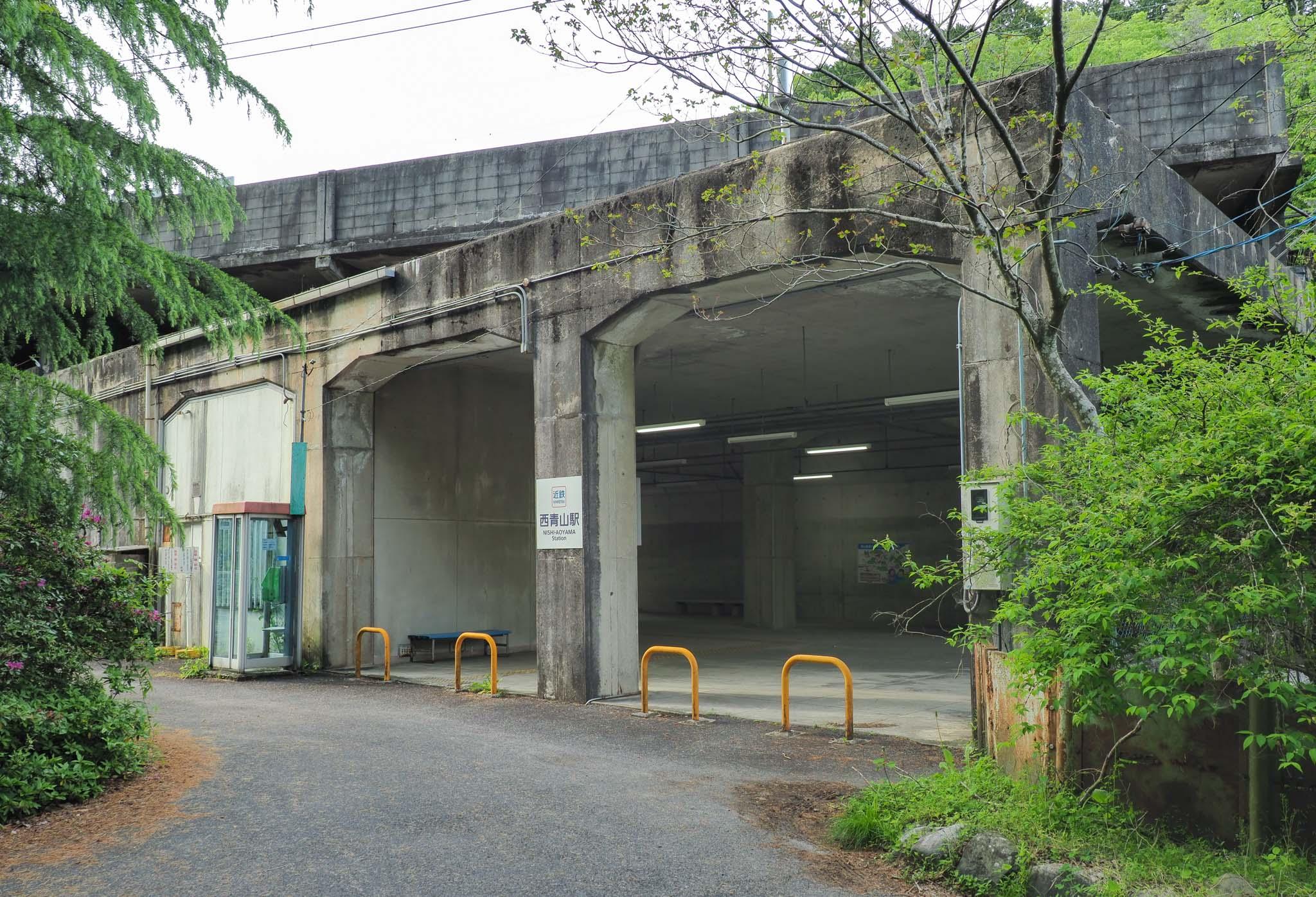 三重県 西青山駅 東海自然歩道