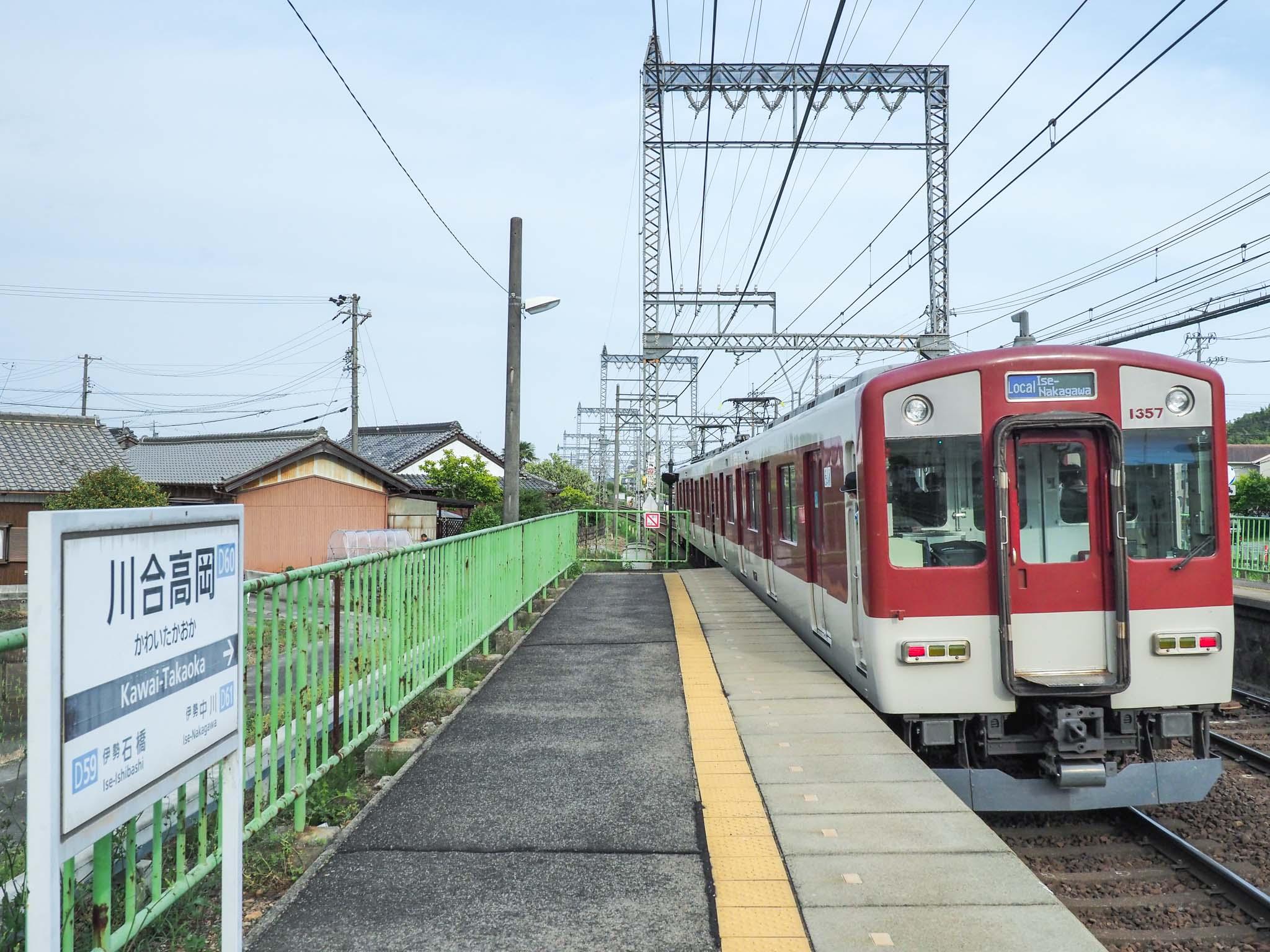 三重県 川合高岡駅