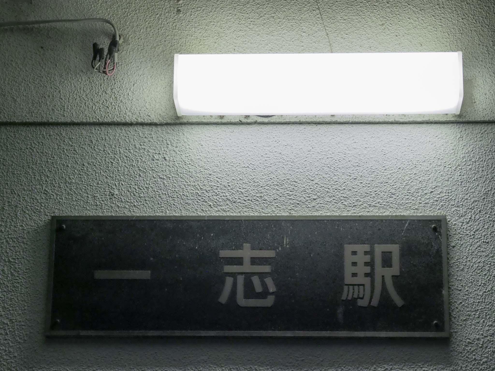 三重県 一志駅